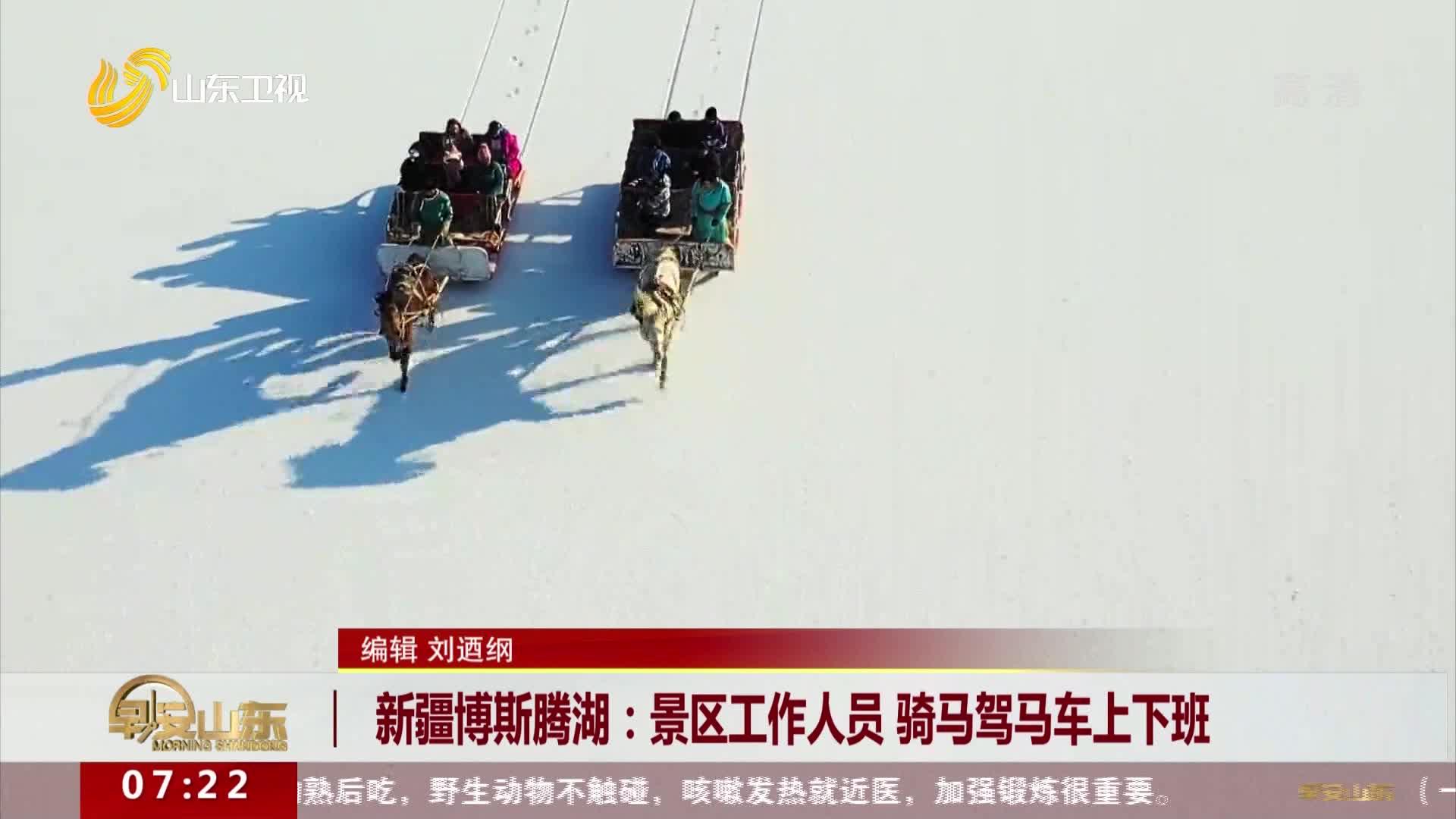 新疆博斯腾湖:景区工作人员 骑马驾马车上下班