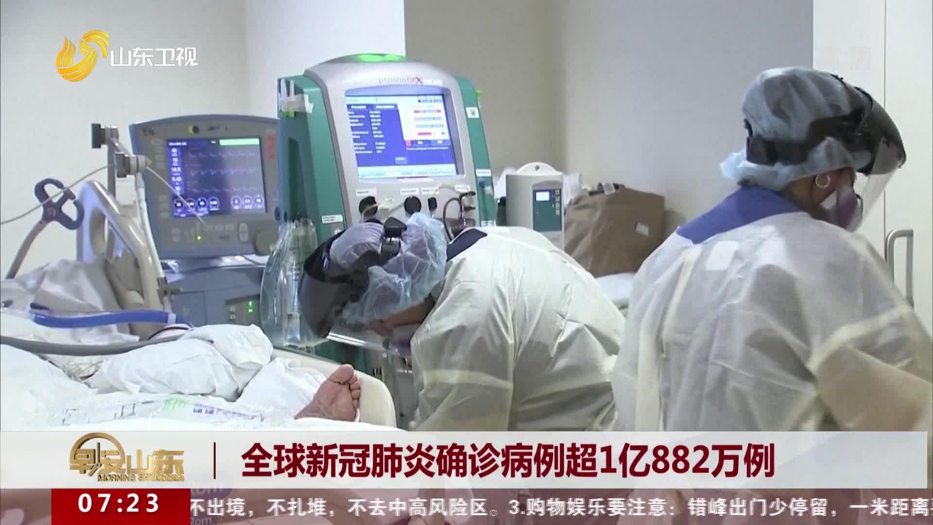 全球新冠肺炎确诊病例超1亿882万例