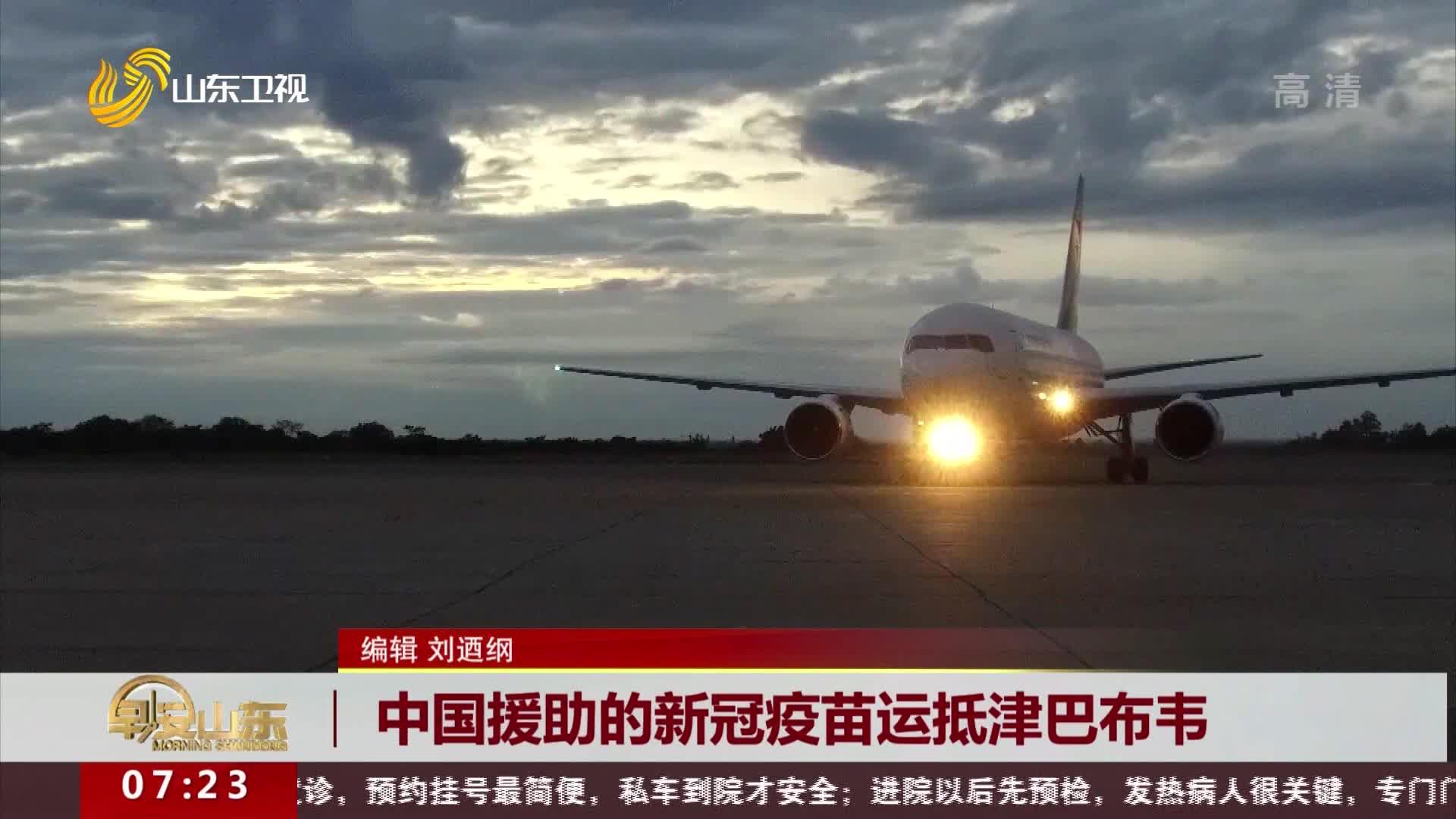 中国援助的新冠疫苗运抵津巴布韦