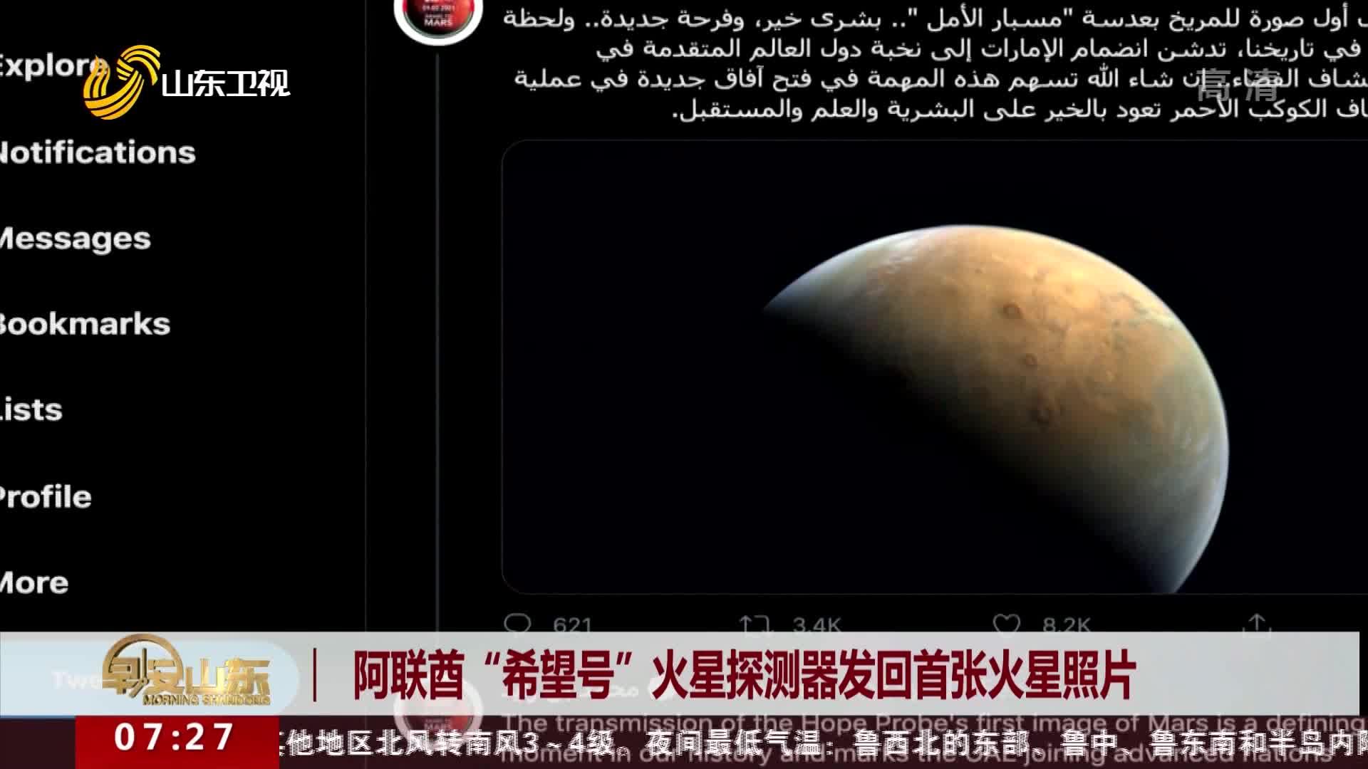 """阿联酋""""希望号""""火星探测器发回首张火星照片"""