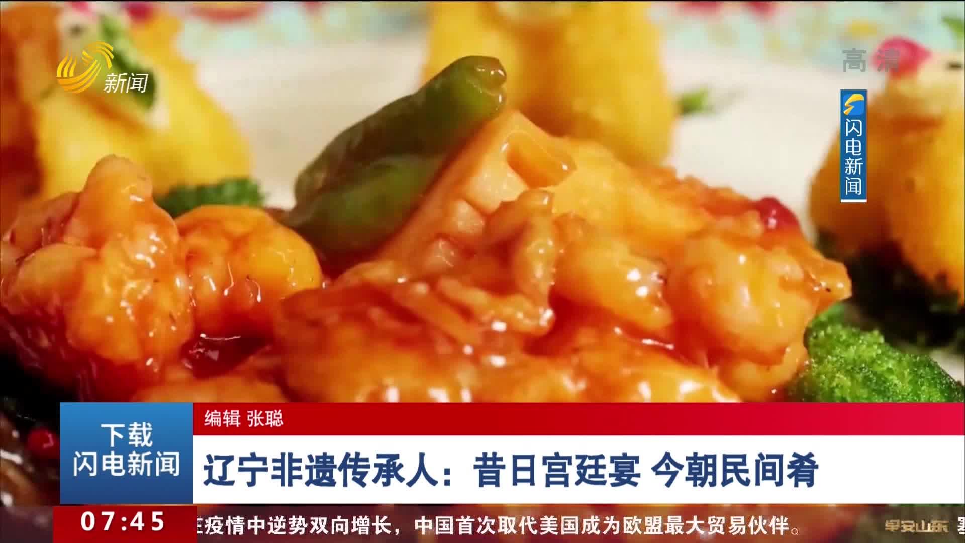 辽宁非遗传承人:昔日宫廷宴 今朝民间肴