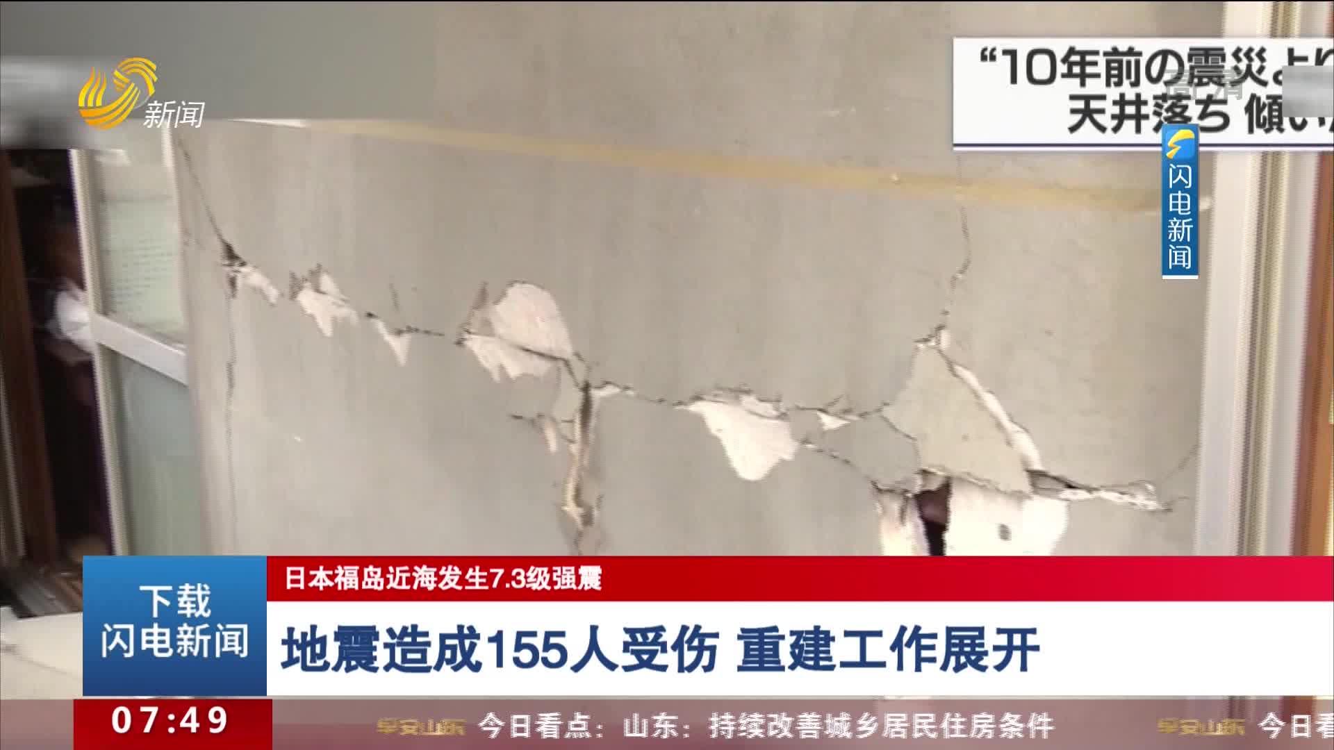 【日本福岛近海发生7.3级强震】地震造成155人受伤 重建工作展开