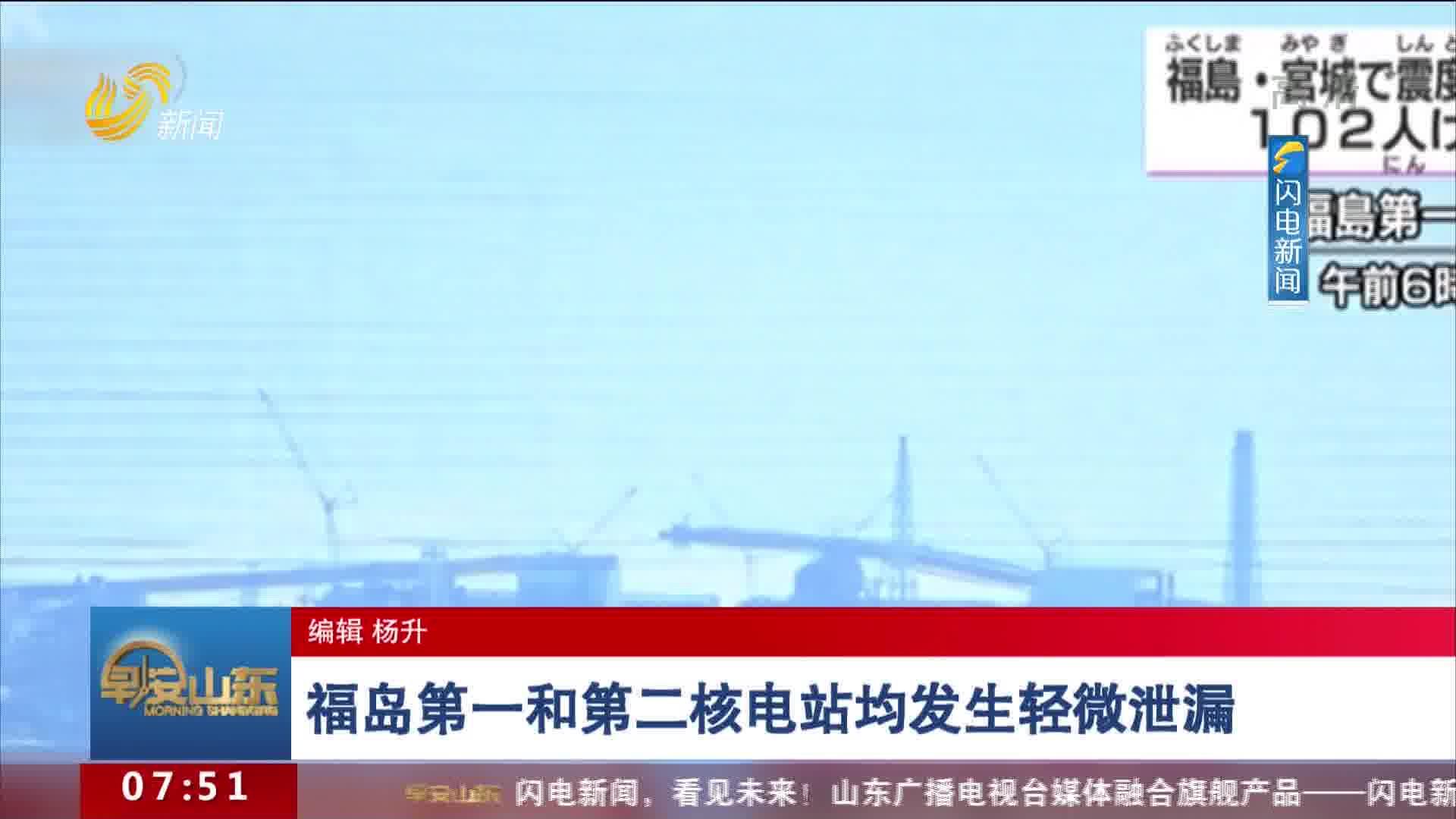 【日本福岛近海发生7.3级强震】福岛第一和第二核电站均发生轻微泄漏