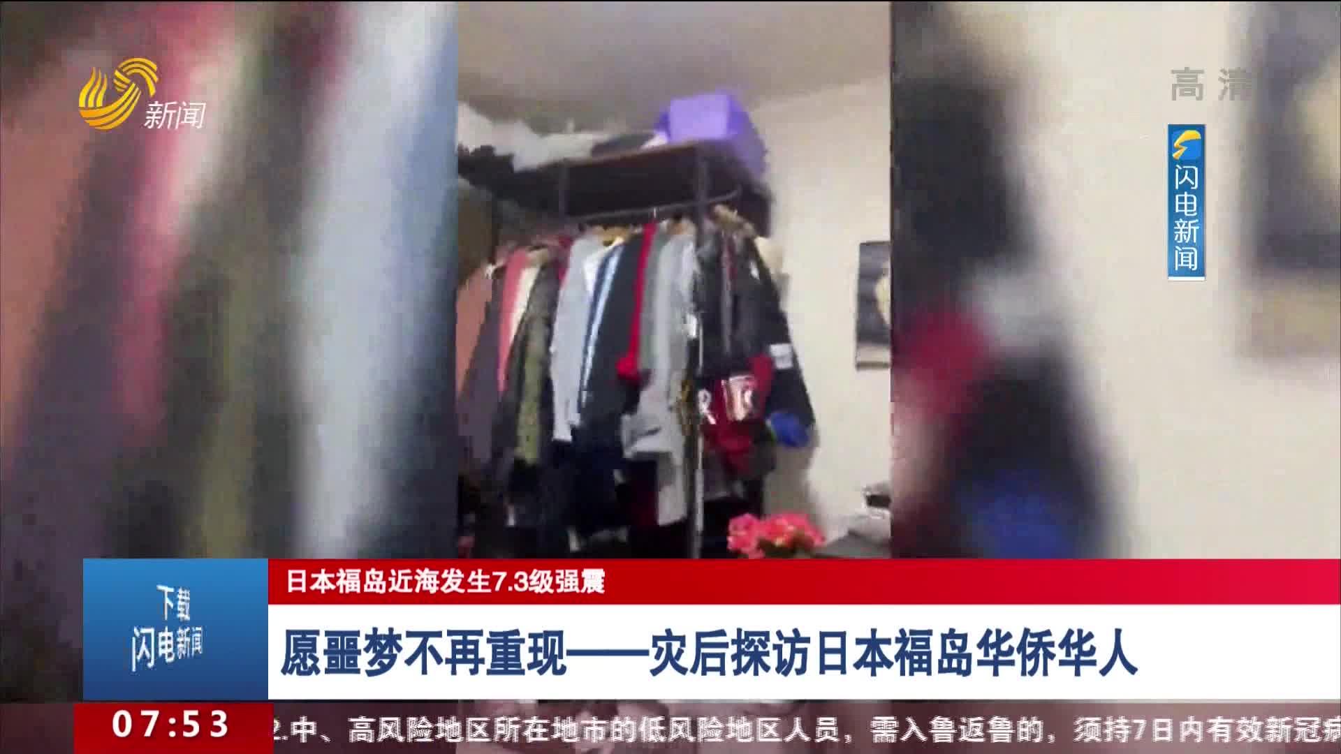 【日本福岛近海发生7.3级强震】愿噩梦不再重现——灾后探访日本福岛华侨华人