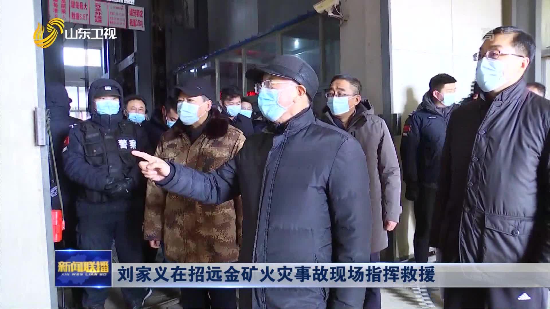 刘家义在招远金矿火灾事故现场指挥救援