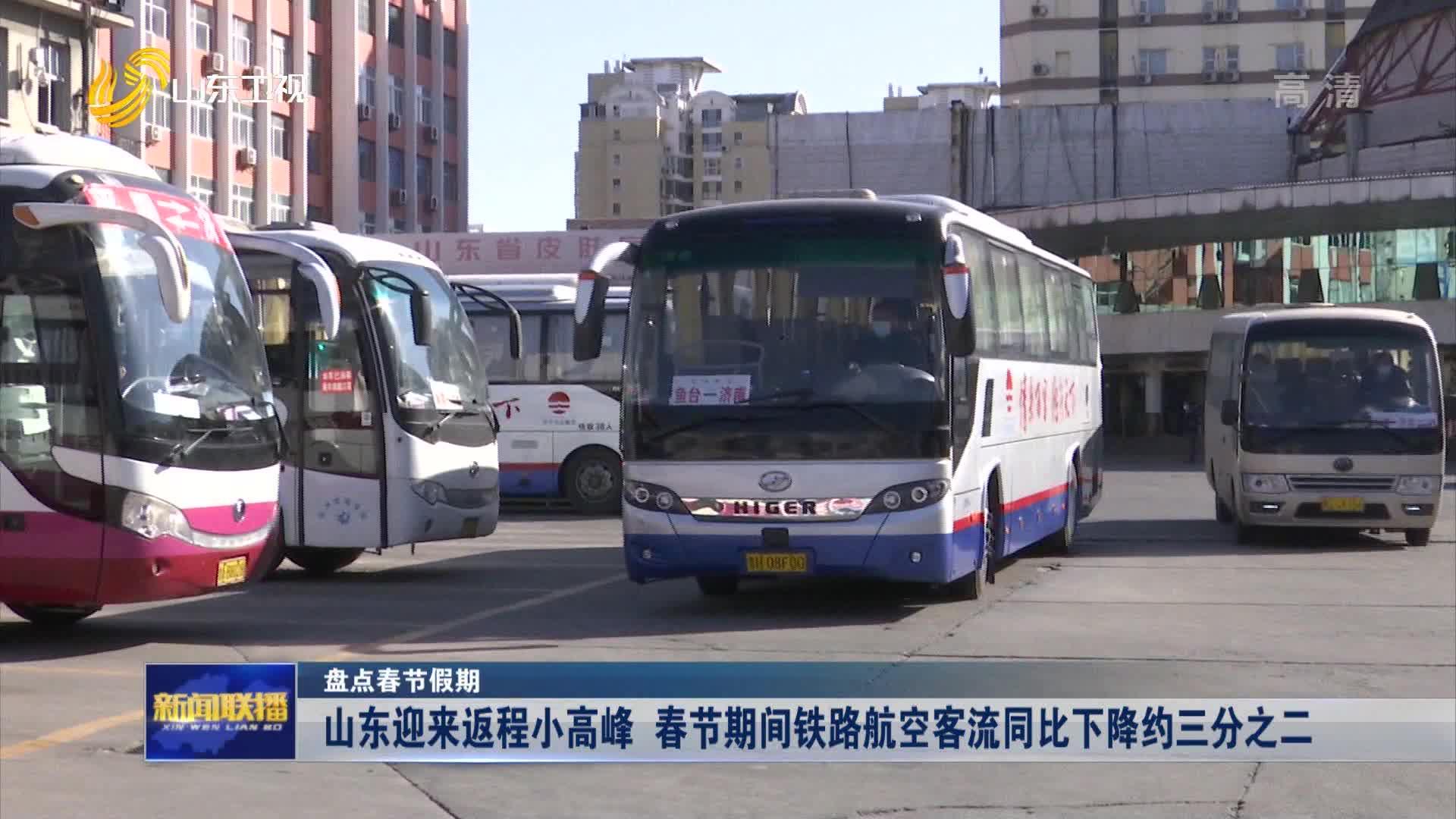 【盘点春节假期】山东迎来返程小高峰 春节期间铁路航空客流同比下降约三分之二