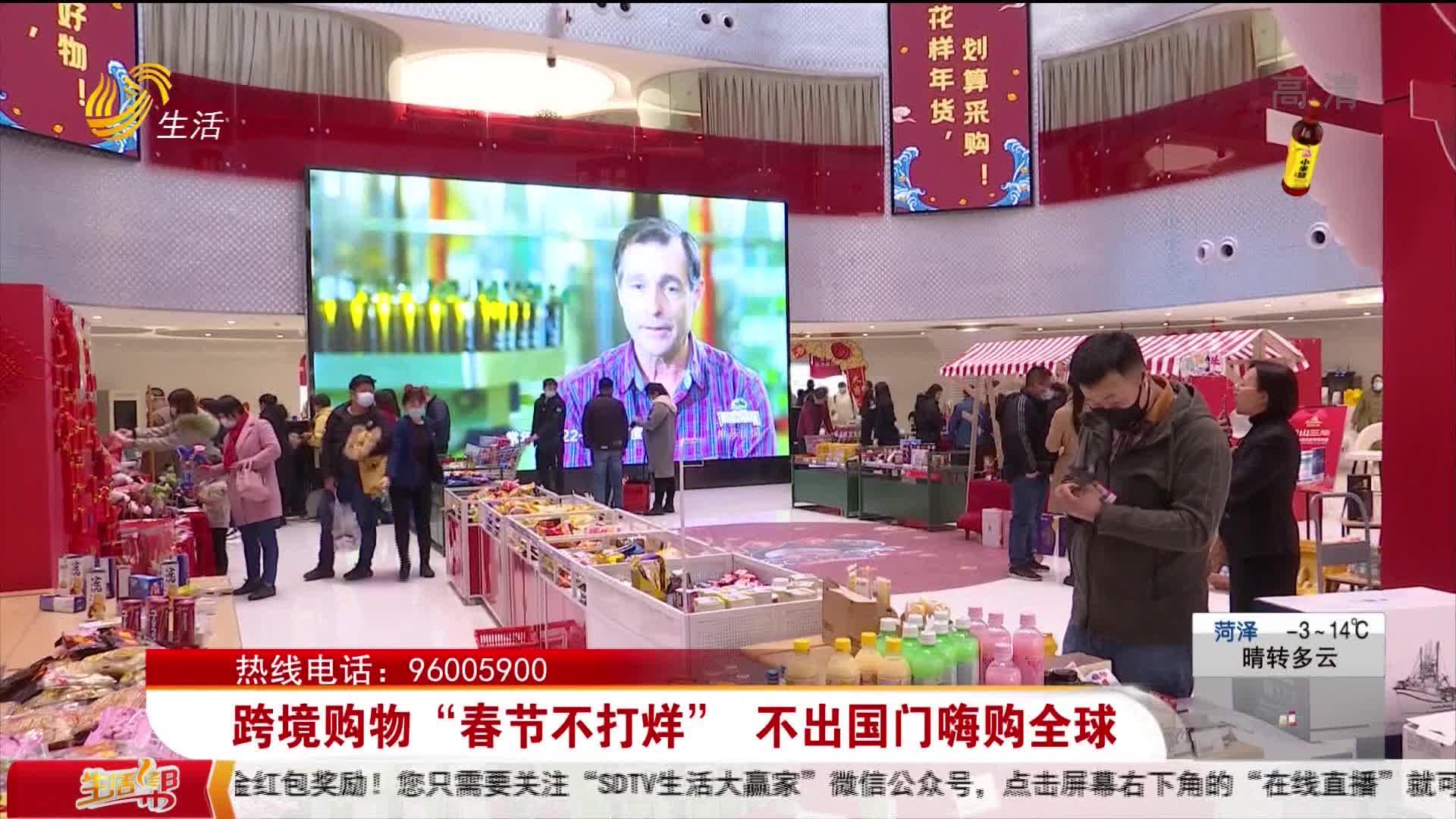 """跨境购物""""春节不打烊"""" 不出国门嗨购全球"""