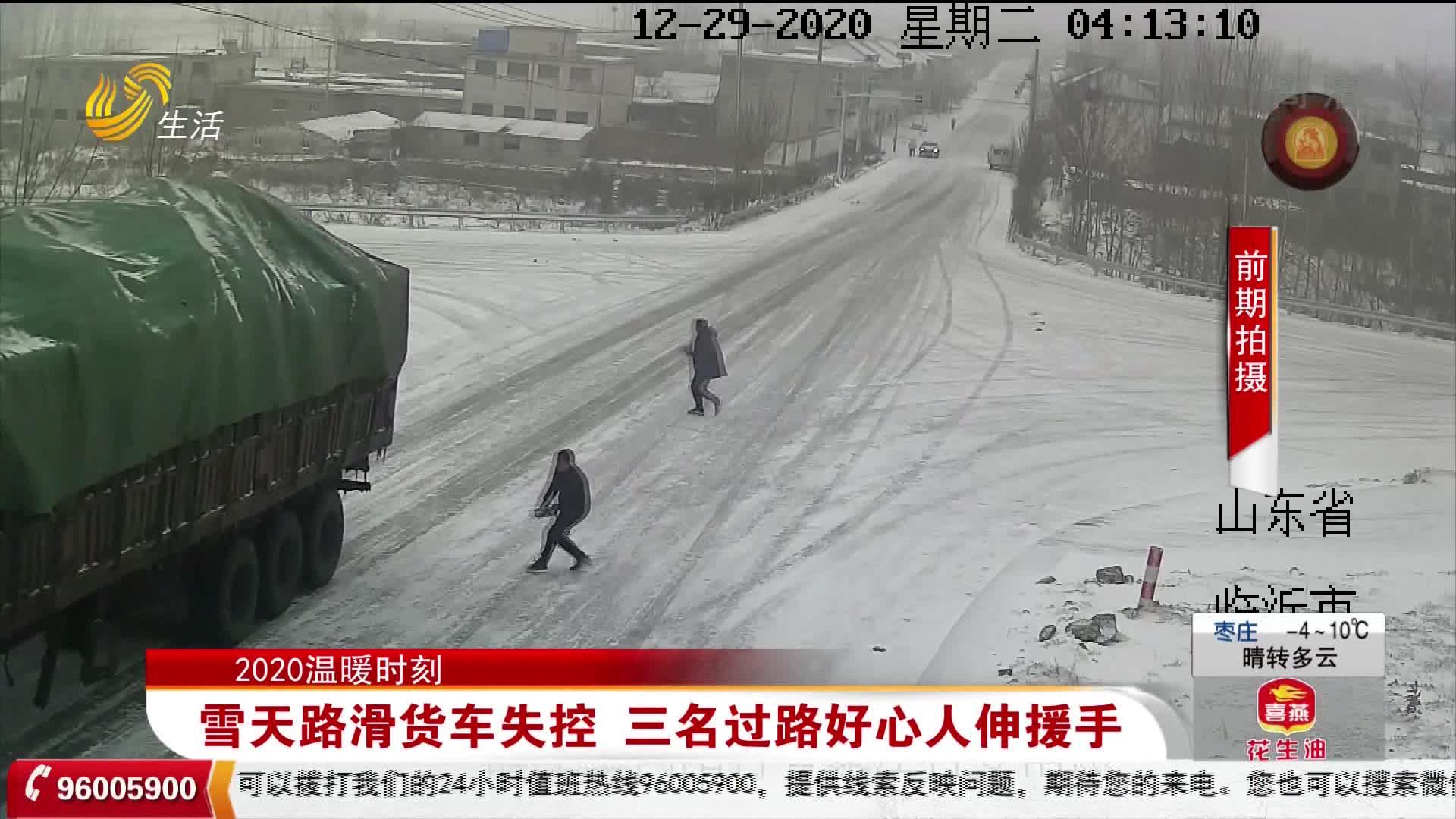 【2020温暖时刻】雪天路滑货车失控 三名过路好心人伸援手