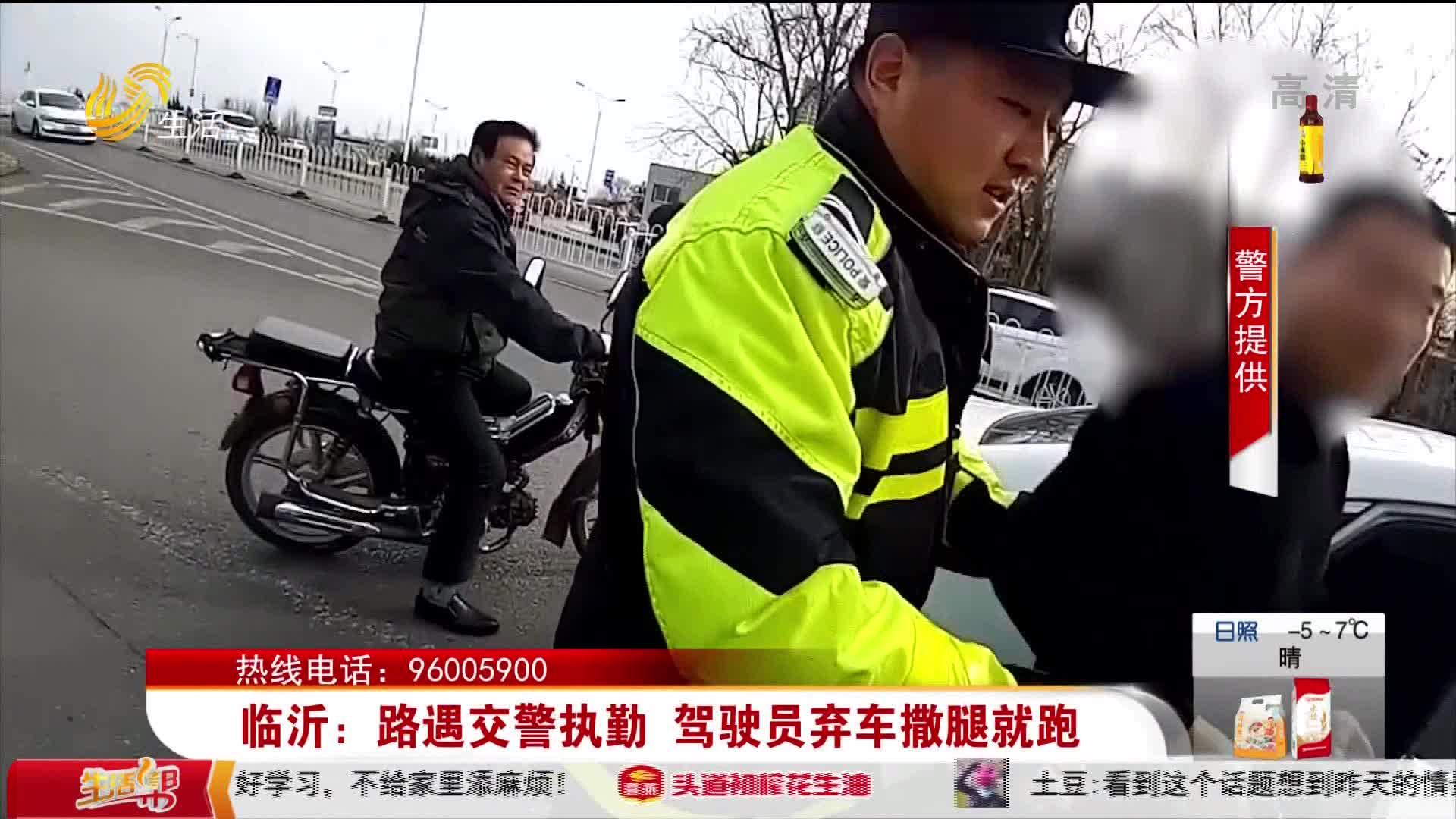 临沂:路遇交警执勤 驾驶员弃车撒腿就跑