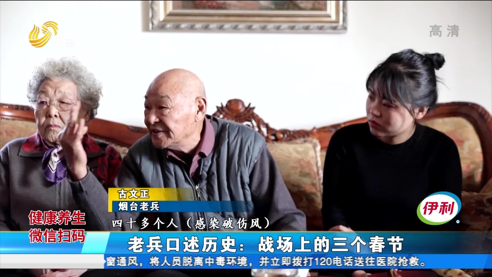 老兵口述历史:战场上的三个春节