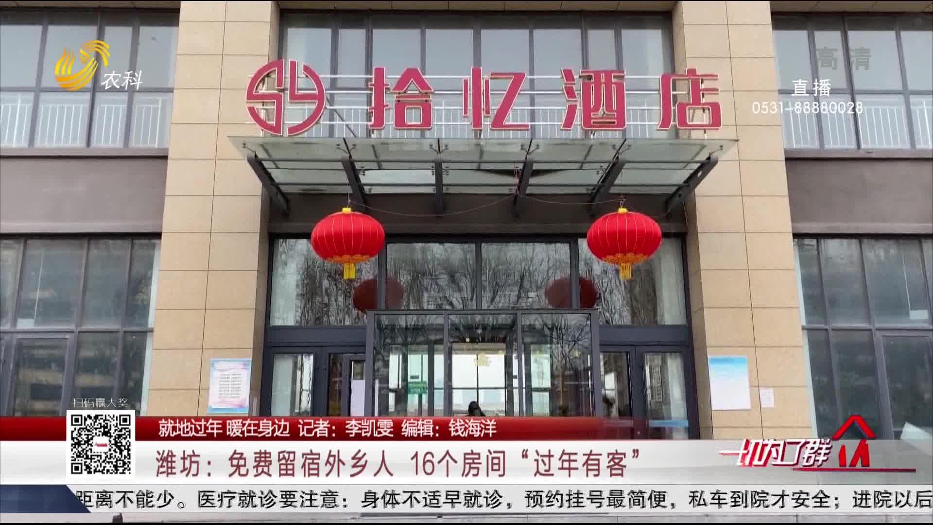 """【就地过年 暖在身边】潍坊:免费留宿外乡人 16个房间""""过年有客"""""""