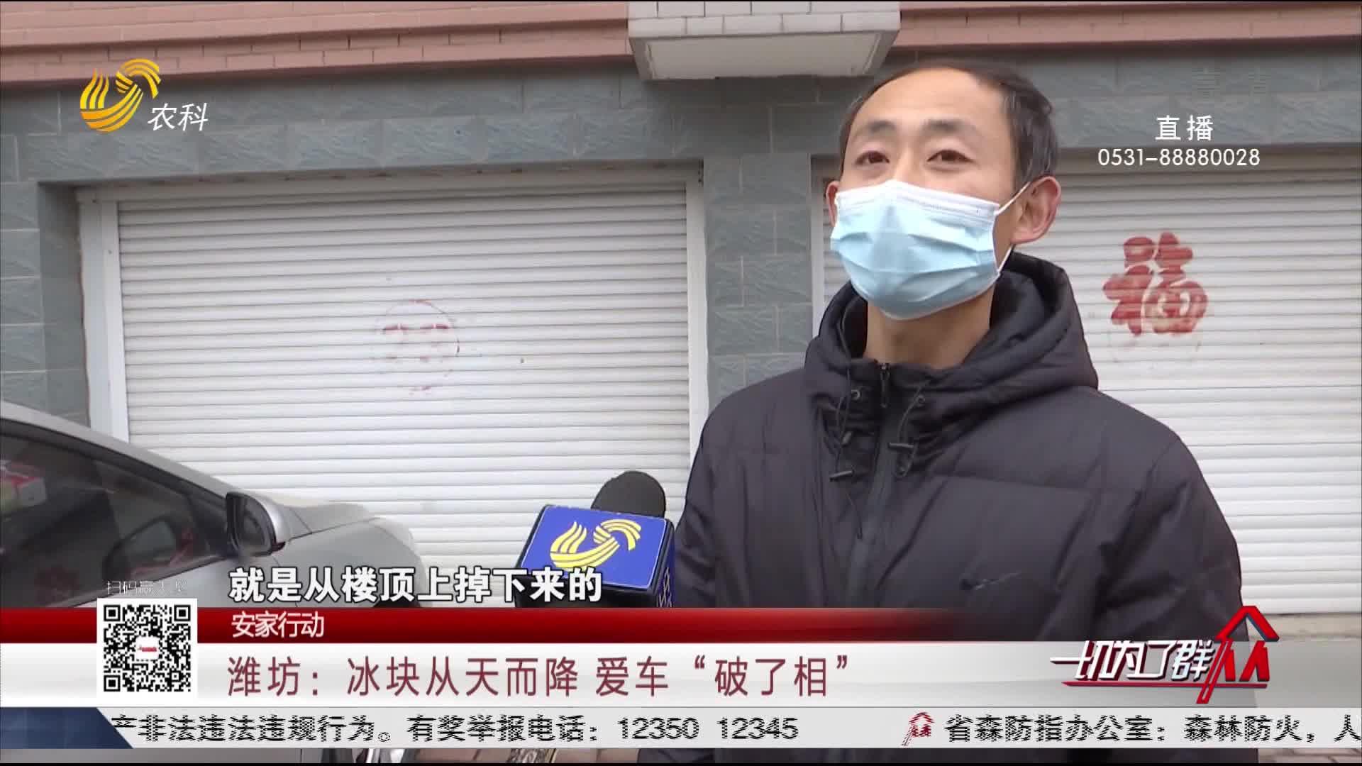 """【安家行动】潍坊:冰块从天而降 爱车""""破了相"""""""