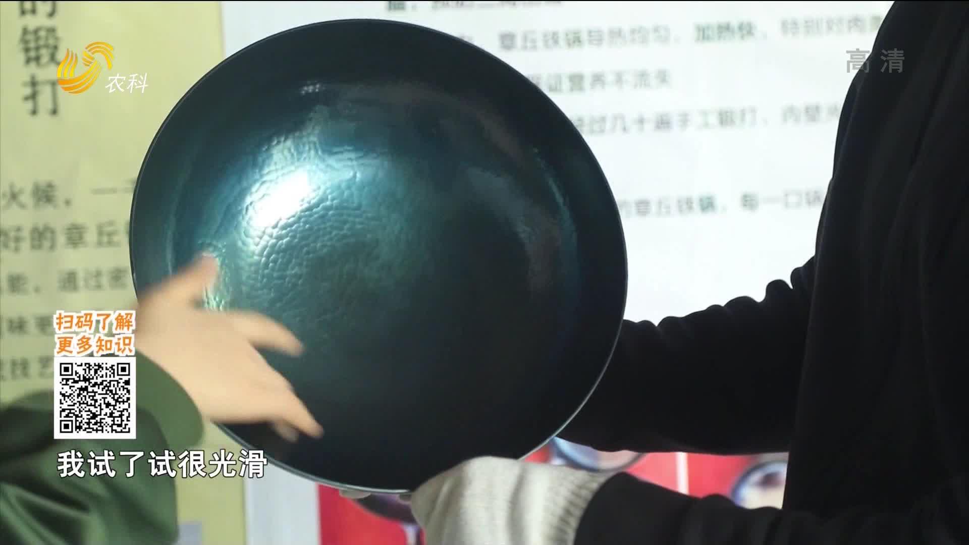 20210217《中国原产递》:章丘铁锅