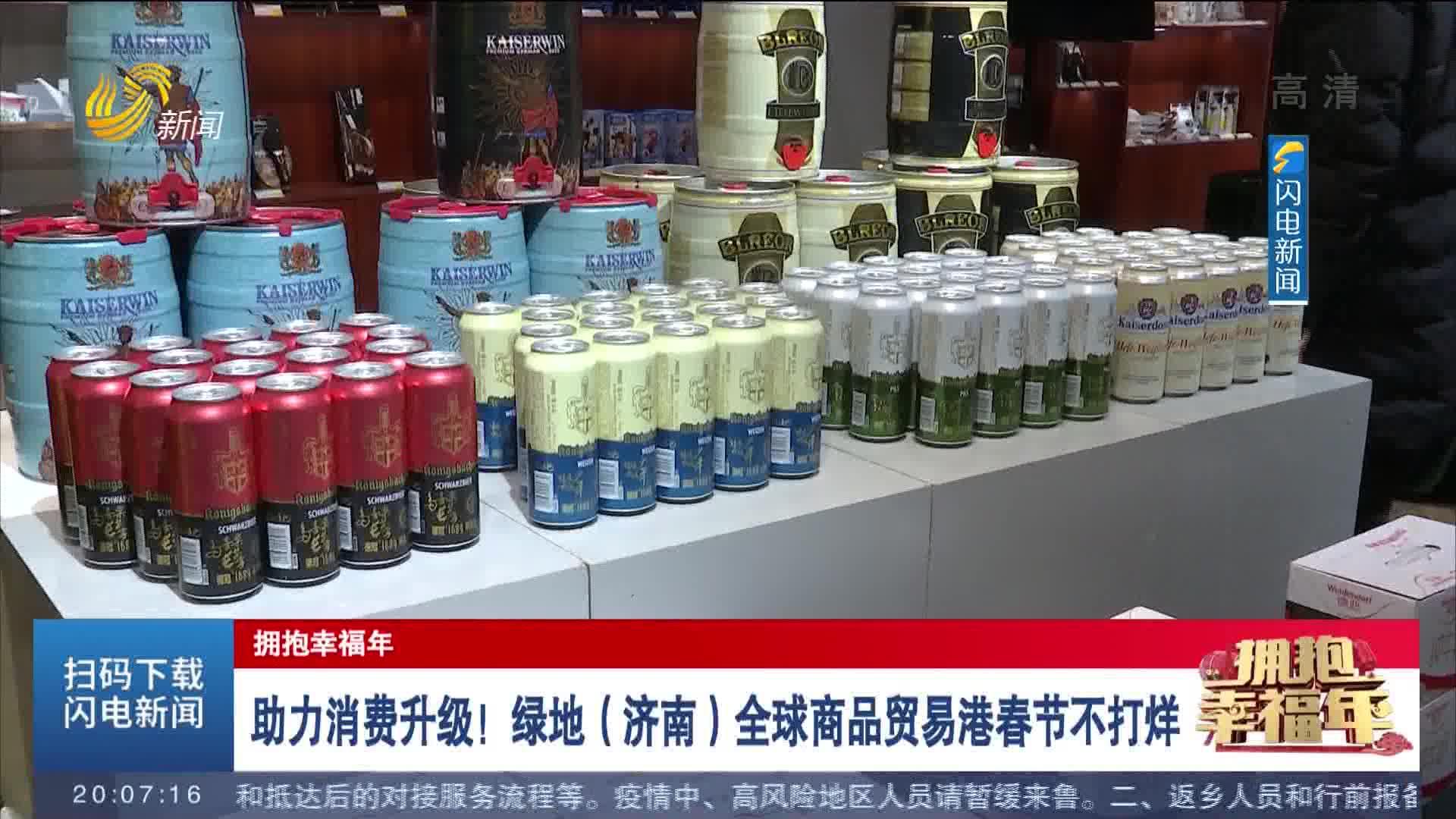 【拥抱幸福年】助力消费升级!绿地(济南)全球商品贸易港春节不打烊