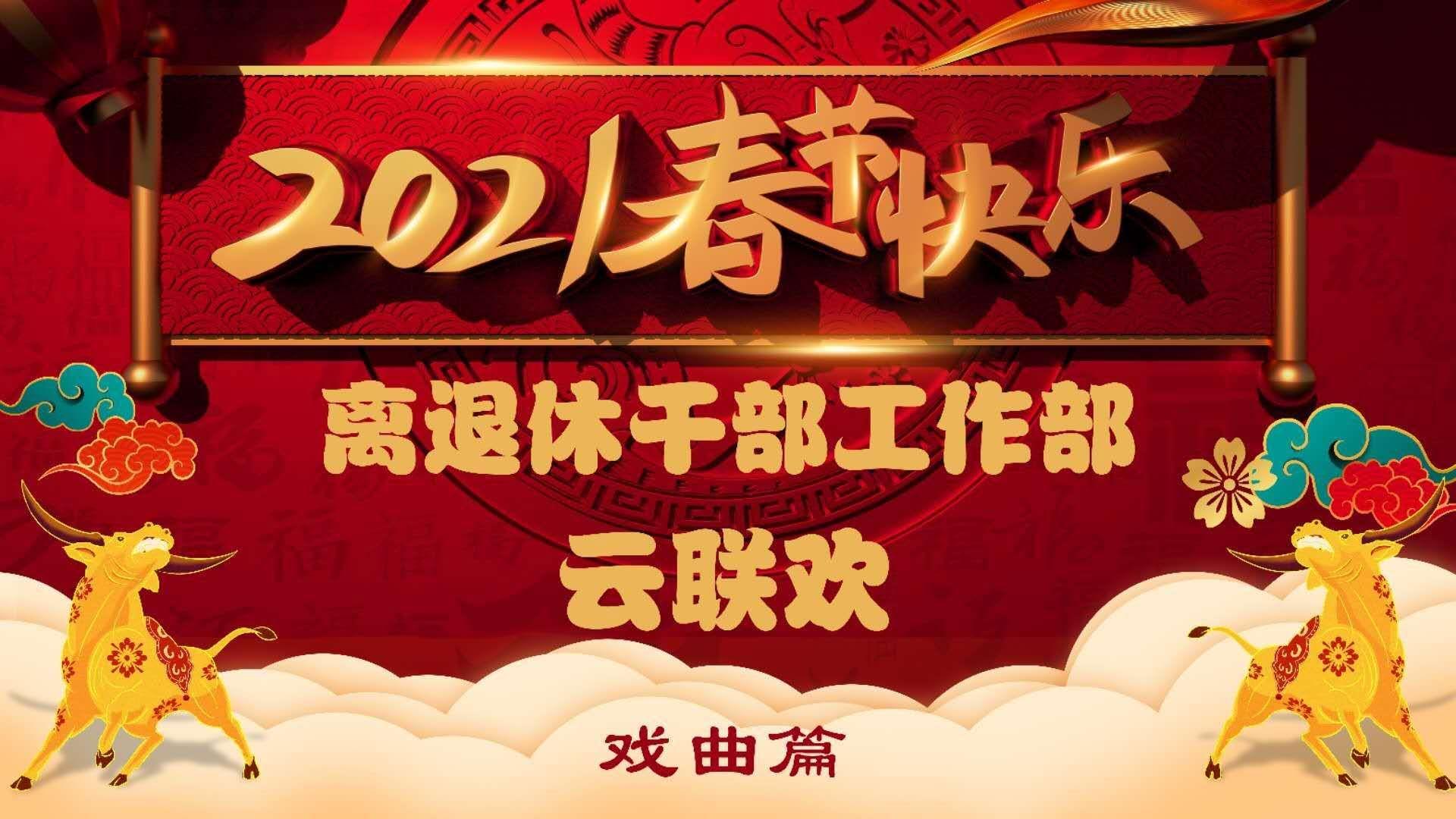 山东广播电视台离退休干部工作部2021年春节云联欢《戏曲篇》