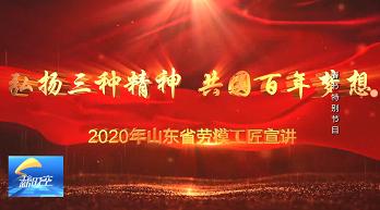 工会新时空 | 弘扬三种精神 共圆百年梦想——山东省劳模工匠宣讲