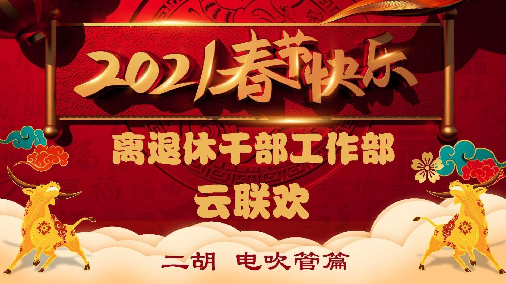 山东广播电视台离退休干部工作部2021年春节云联欢《电吹管、二胡》篇