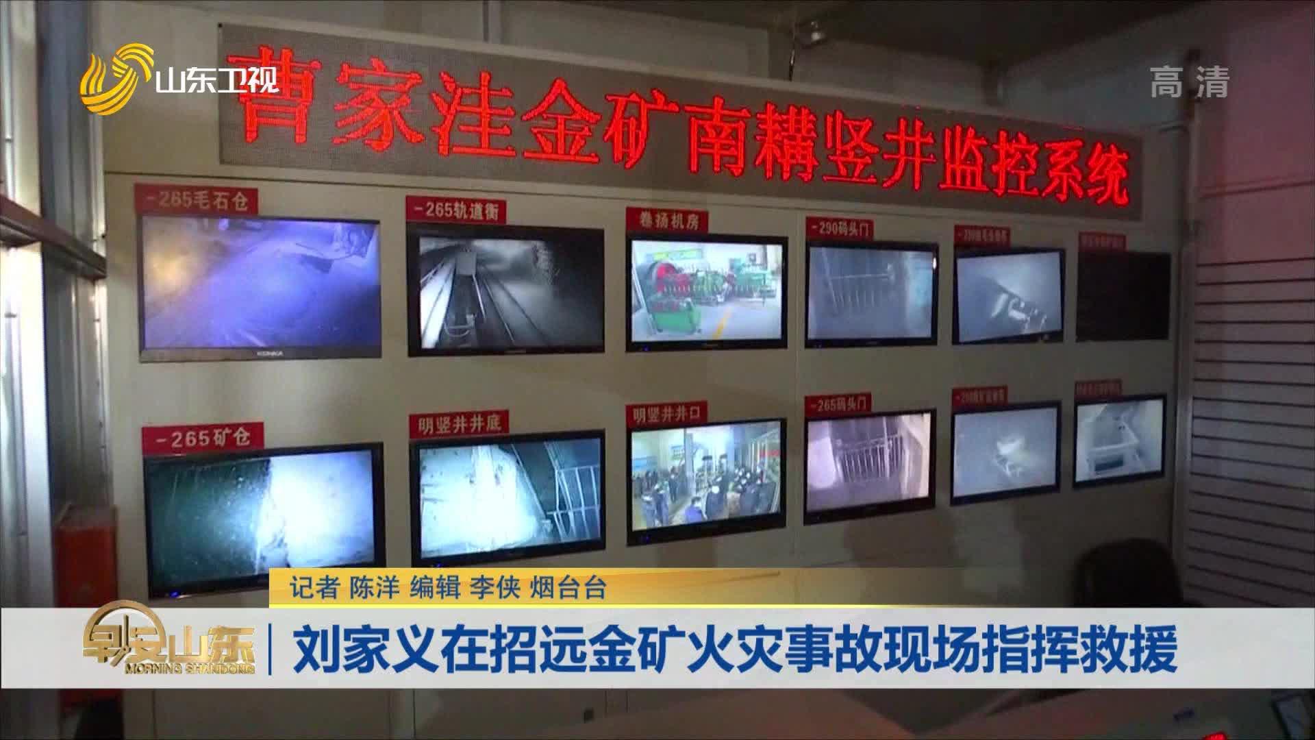 刘家义在招远金矿火灾变乱现场指挥救援