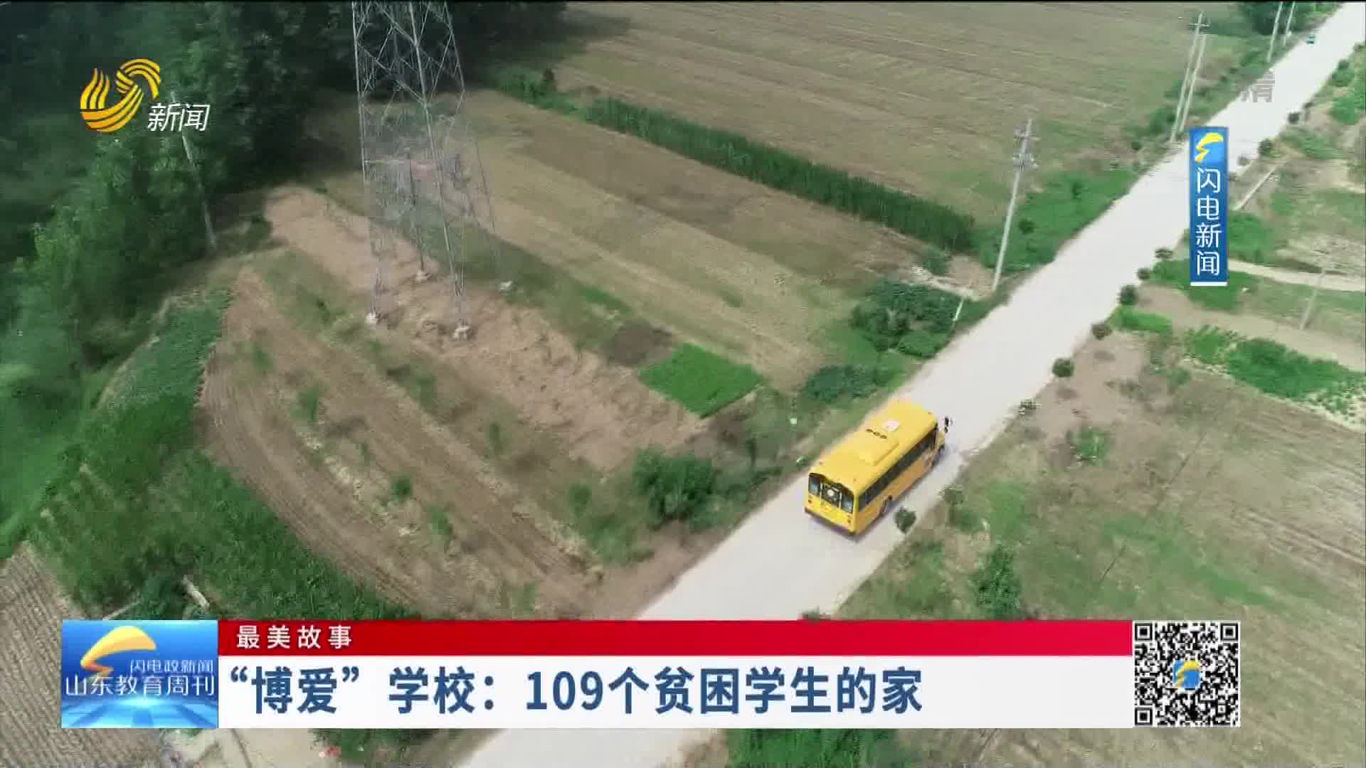 """""""博爱""""学校:109个贫困学生的家"""