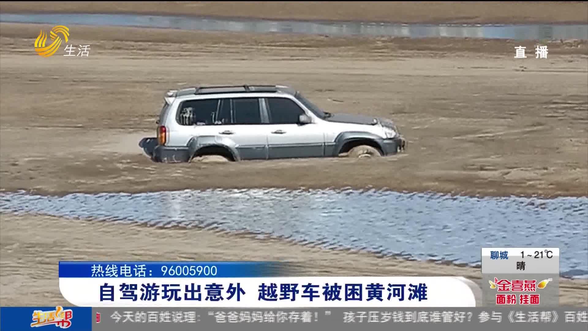 自驾游玩出意外 越野车被困黄河滩