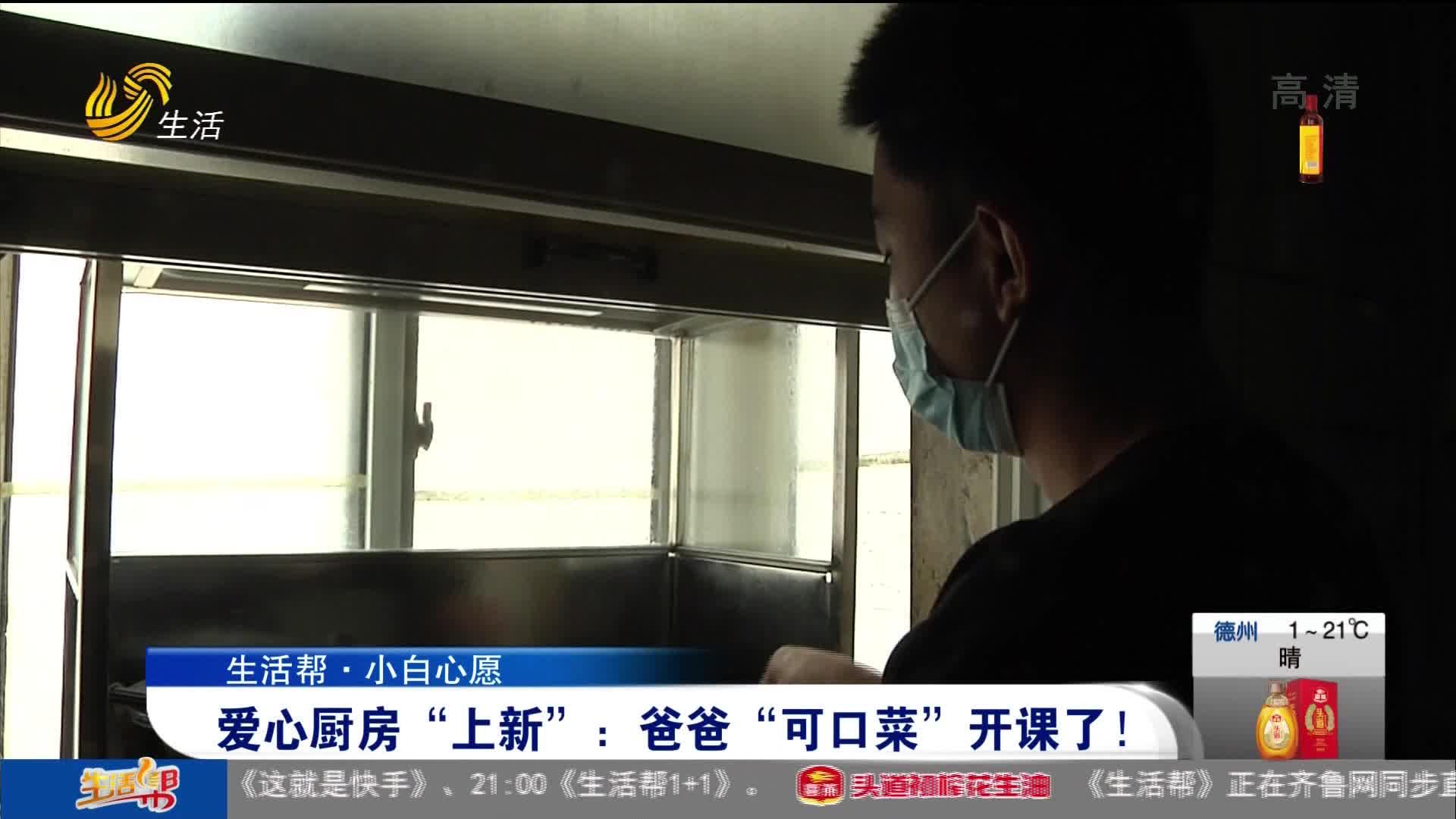 """【生活帮·小白心愿】爱心厨房""""上新"""":爸爸""""可口菜""""开课了!"""