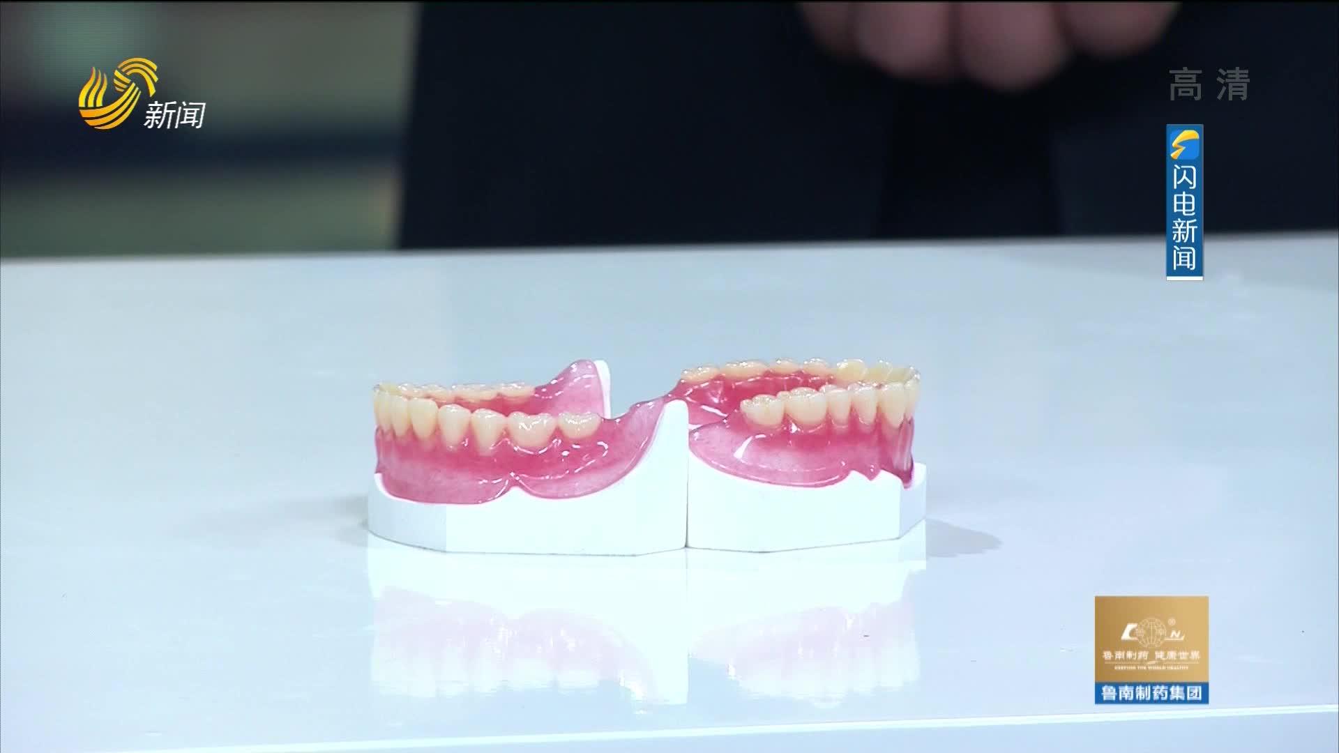 20210218《健康山东》:老年人种牙好还是镶牙好?