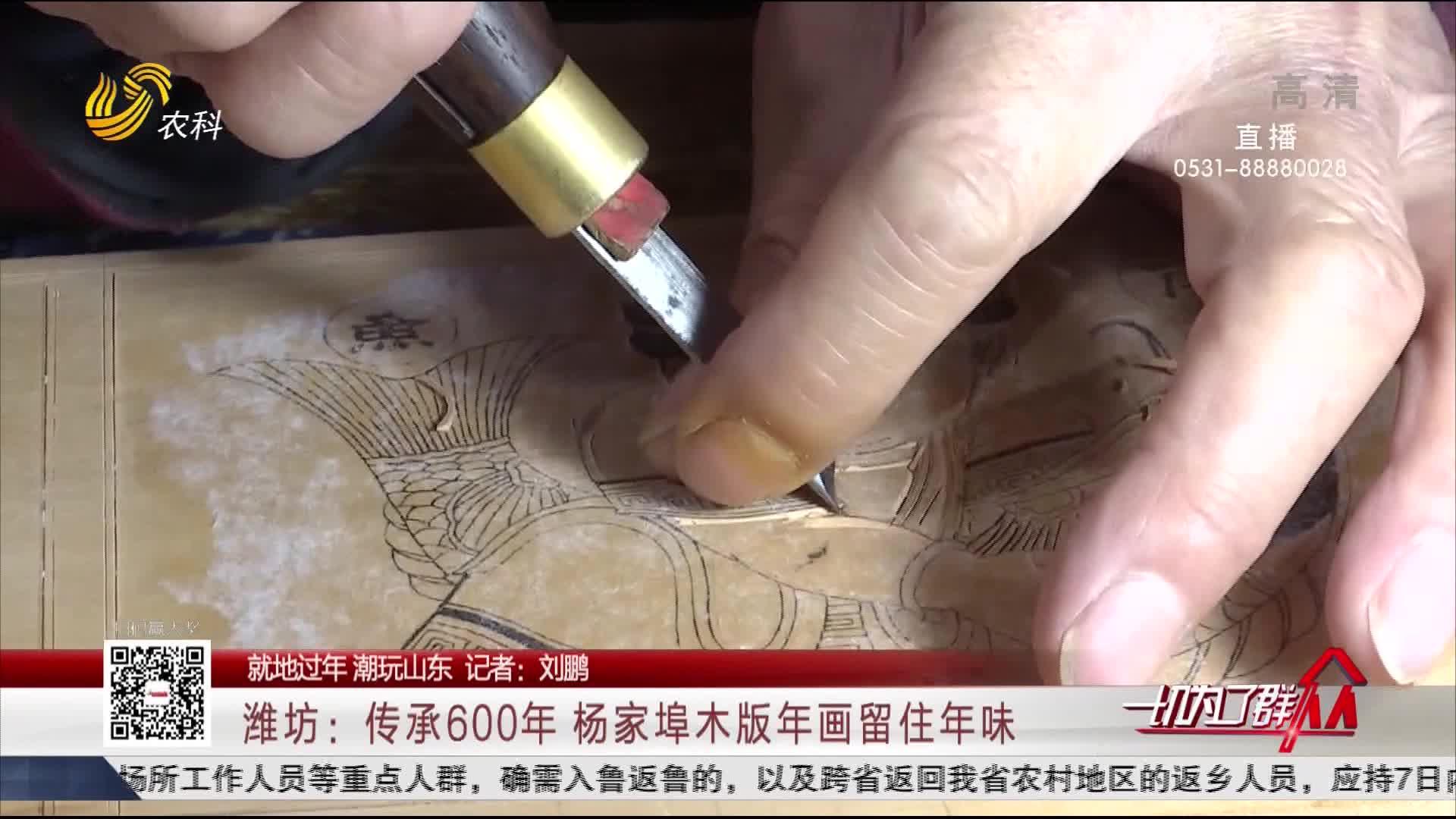 【就地过年 潮玩山东】潍坊:传承600年 杨家埠木版年画留住年味
