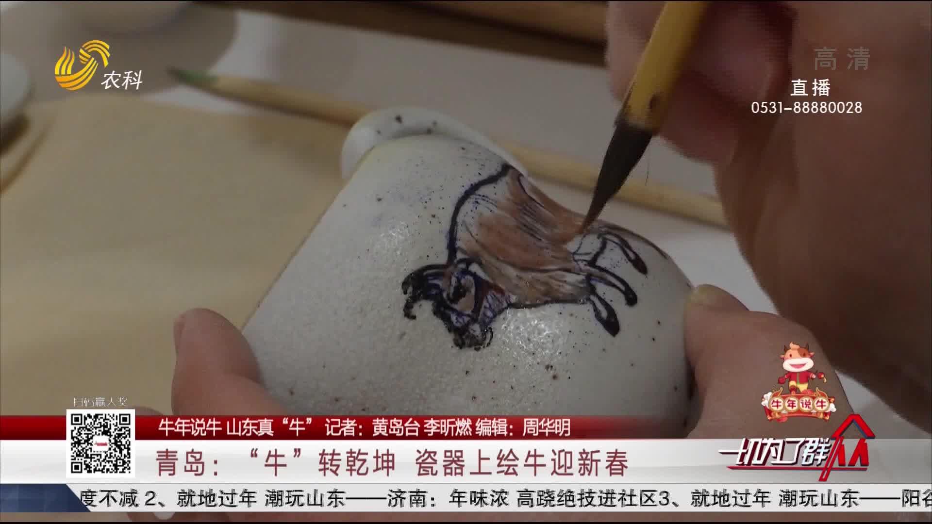 """【牛年说牛 山东真""""牛""""】青岛:""""牛""""转乾坤 瓷器上绘牛迎新春"""
