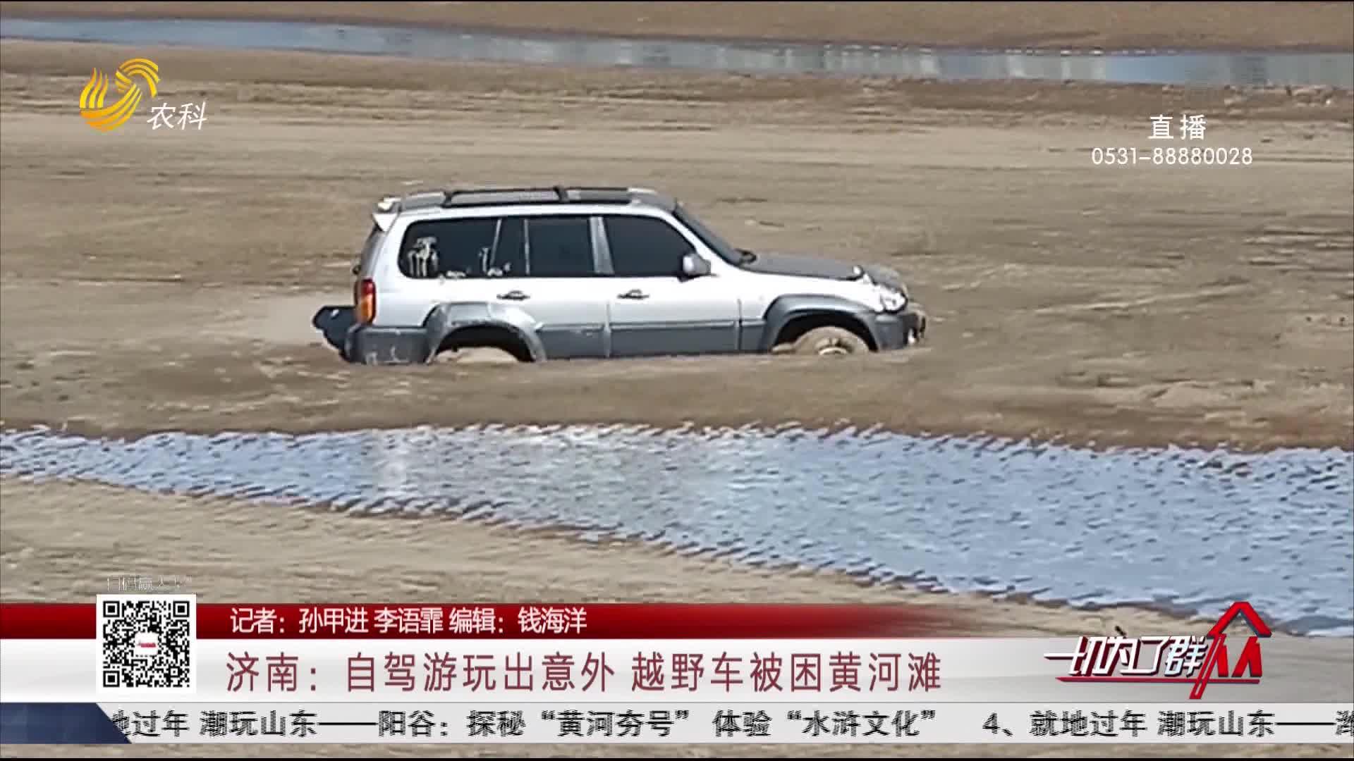 济南:自驾游玩出意外 越野车被困黄河滩