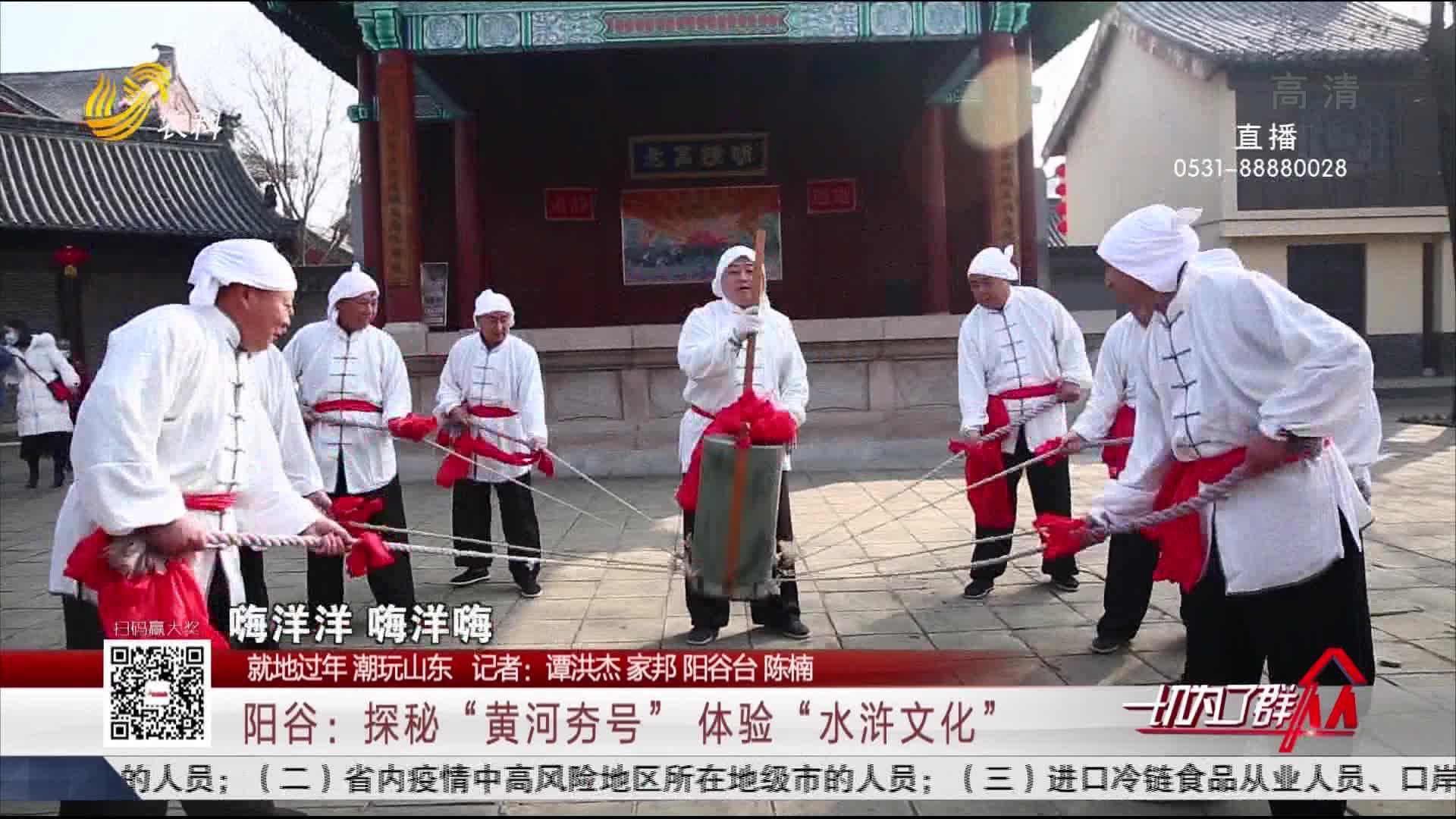 """【就地过年 潮玩山东】阳谷:探秘""""黄河夯号"""" 体验""""水浒文化"""""""