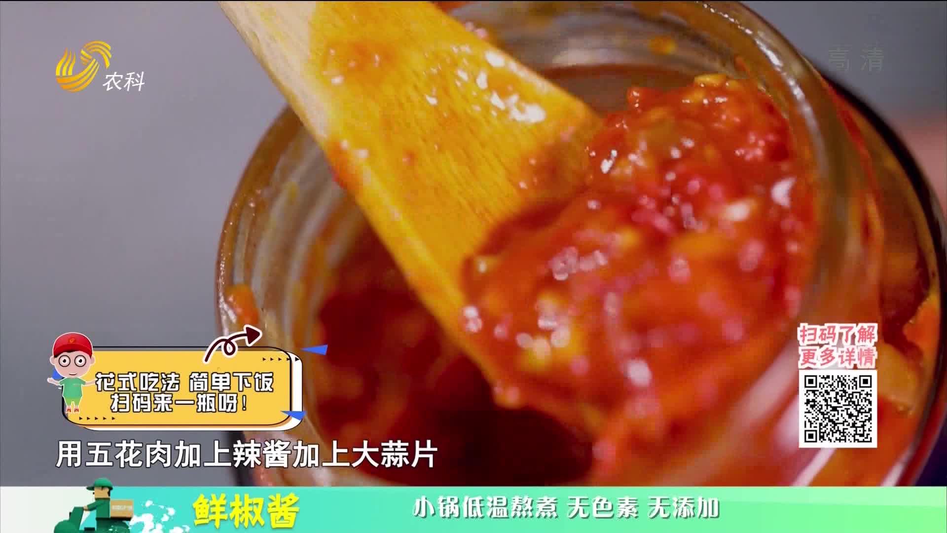 20210218《中国原产递》:鲜椒酱