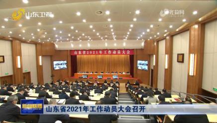 山东省2021年工作动员大会召开