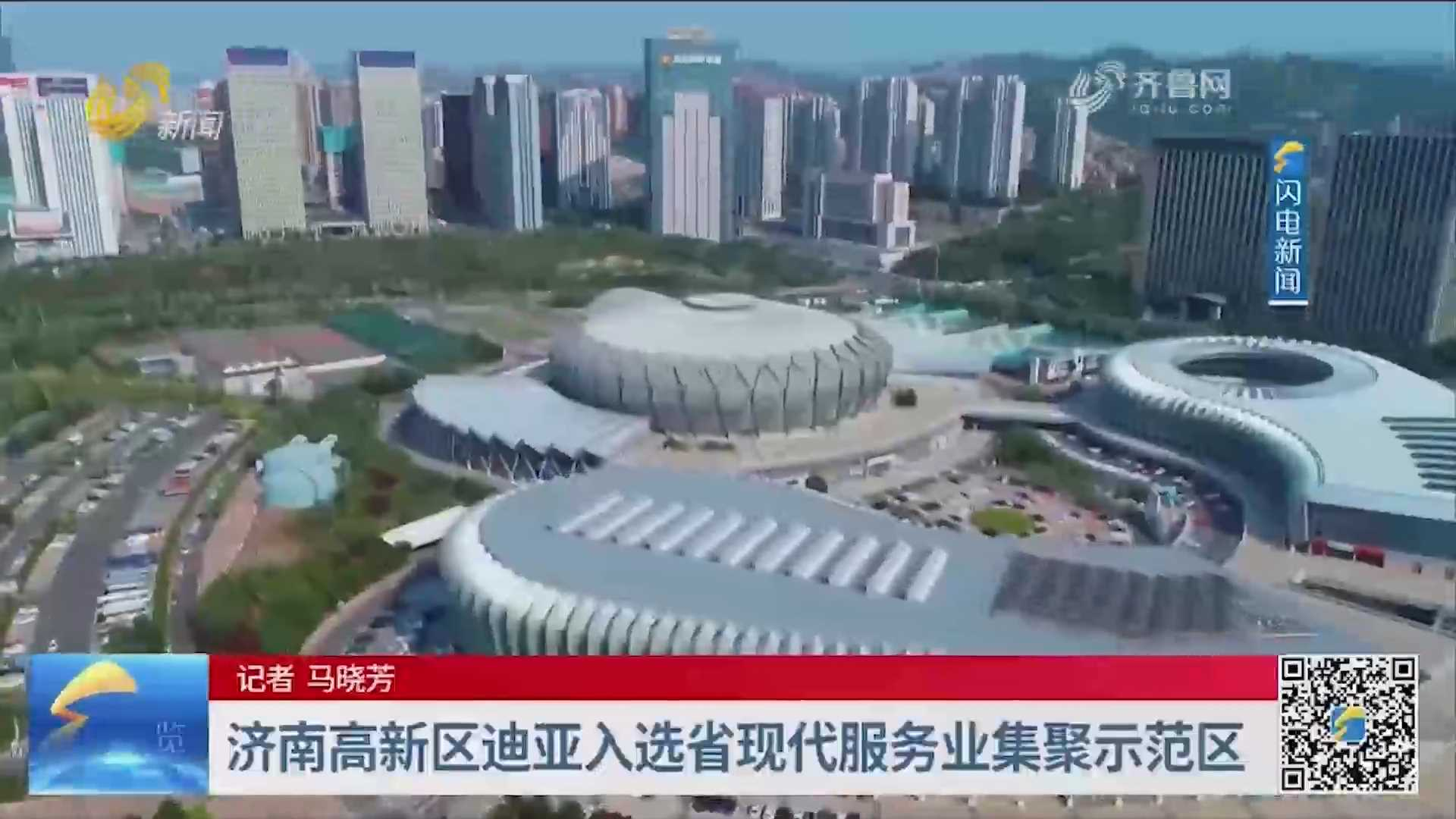 济南高新区迪亚入选省现代办事业集聚示范区