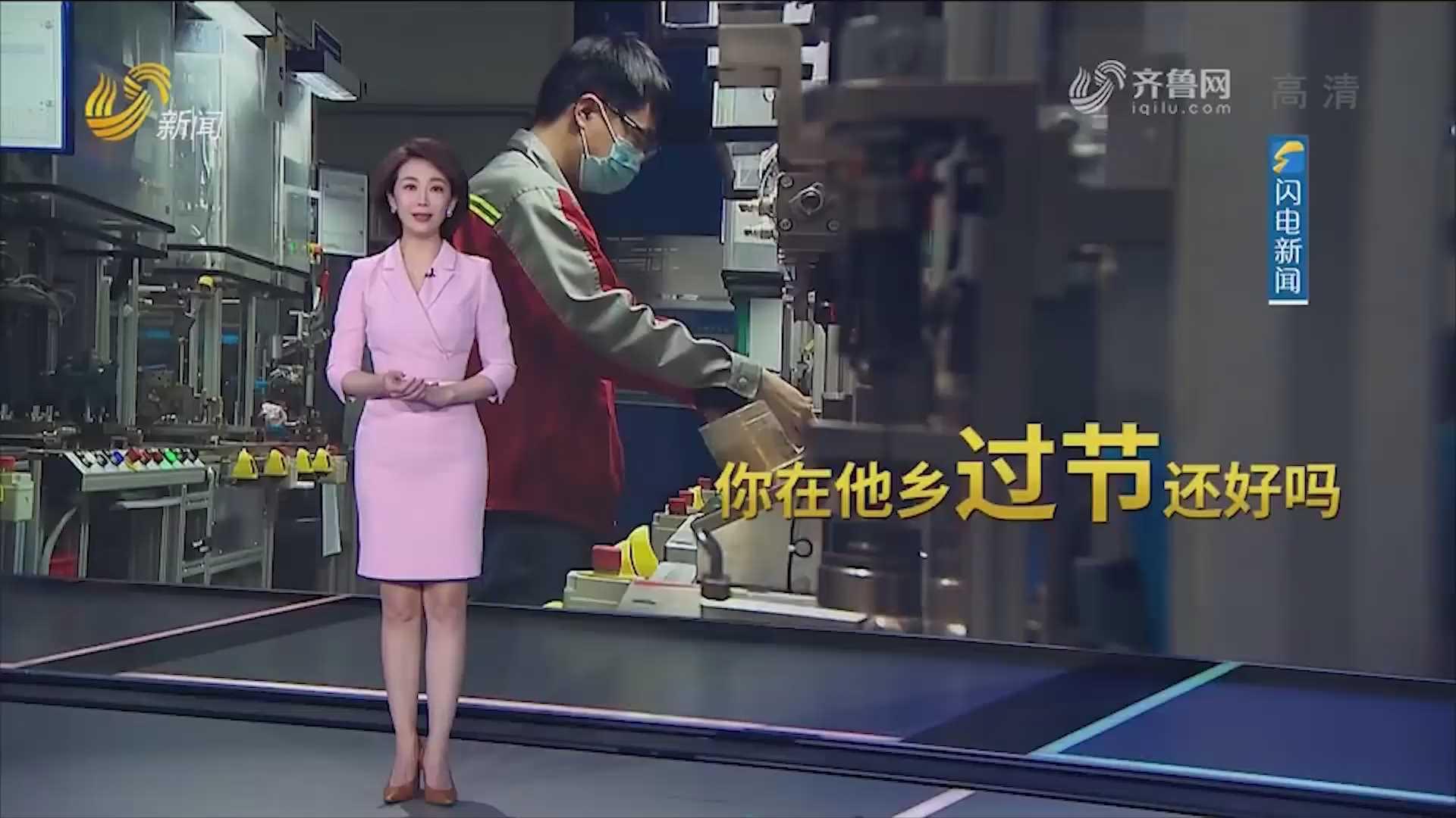 2021年春节:你在他乡还好吗?
