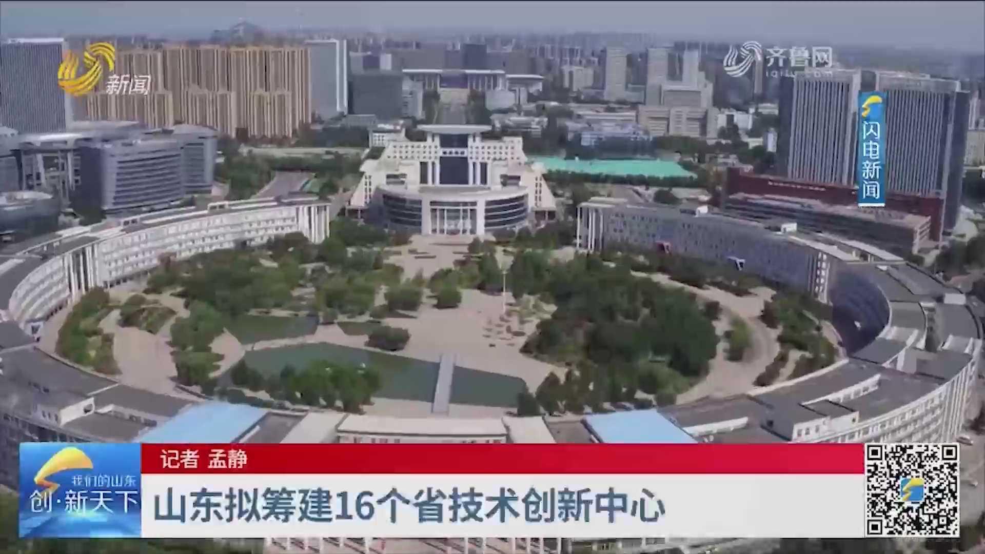 山东拟筹建16个省技术创新中心