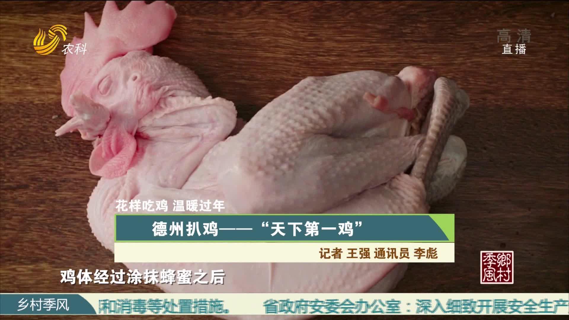 """【花样吃鸡 温暖过年】德州扒鸡——""""天下第一鸡"""""""