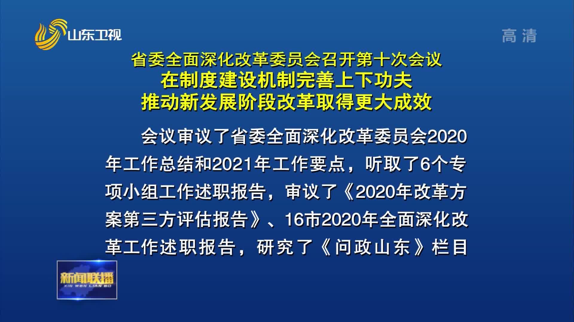 省委全面深化改革委员会召开第十次会议