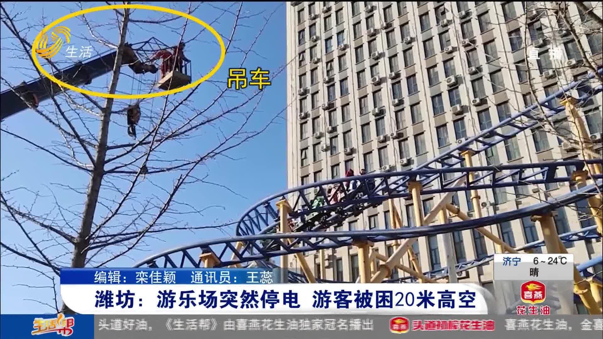 潍坊:游乐场突然停电 游客被困20米高空