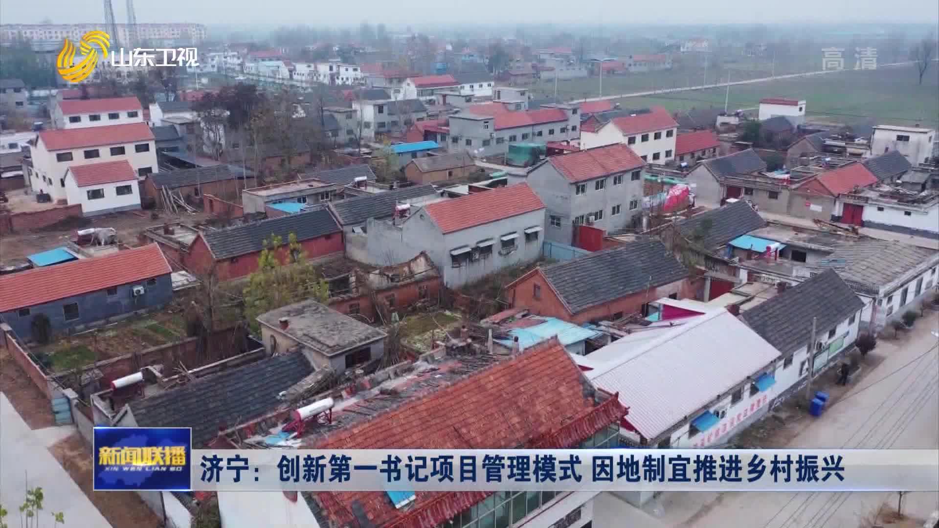 济宁:创新第一书记项目管理模式 因地制宜推进乡村振兴