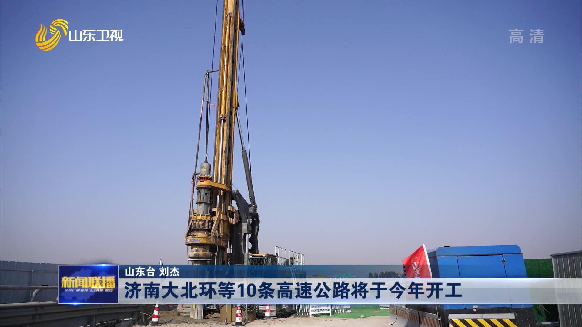 济南大北环等10条高速公路将于今年开工
