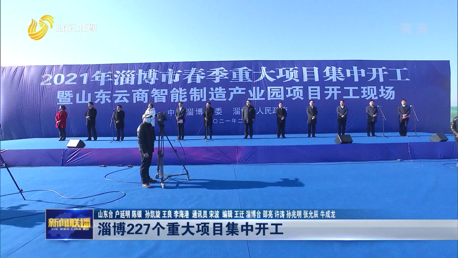 淄博227个重大项目集中开工
