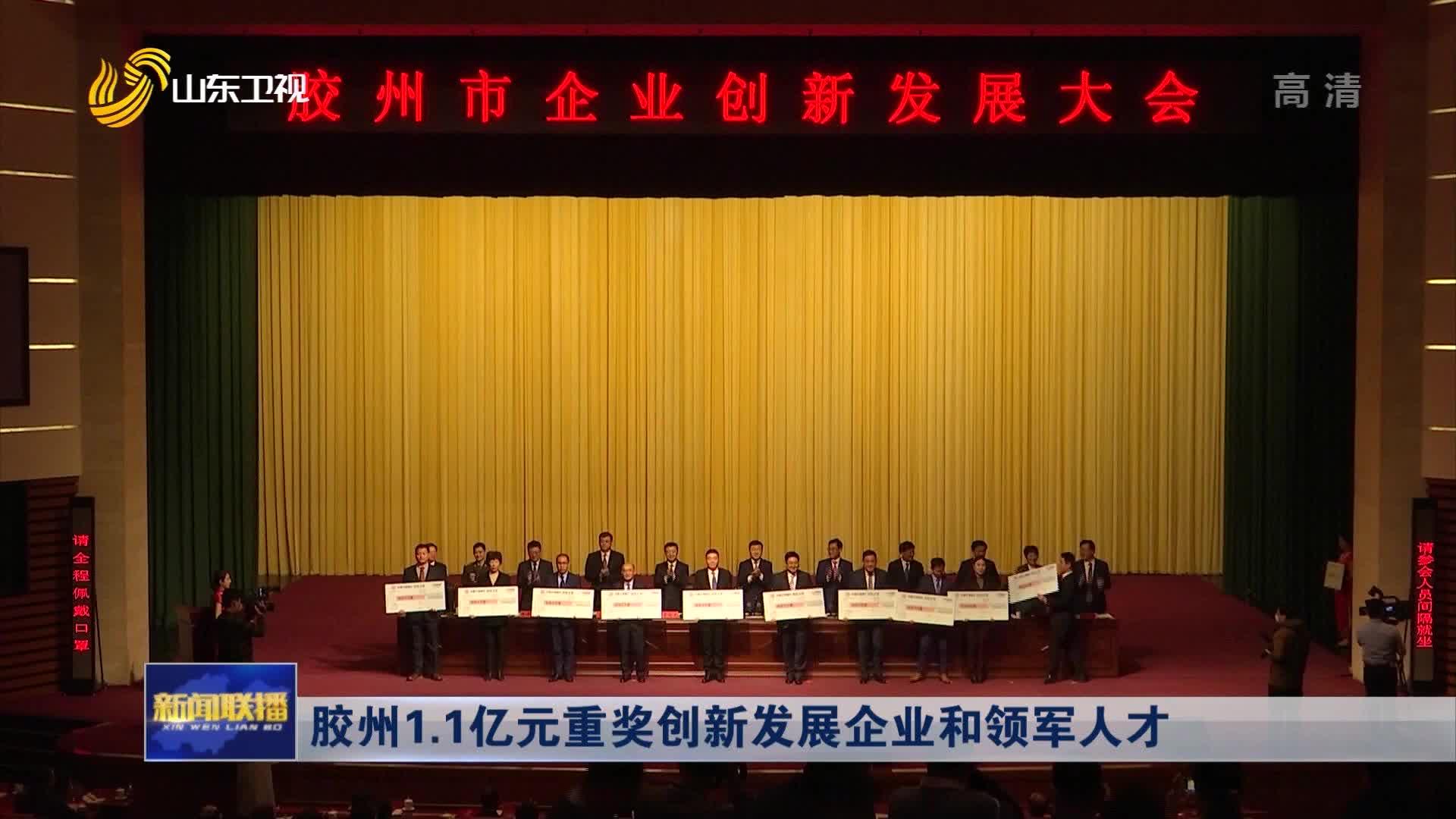 胶州1.1亿元重奖创新发展企业和领军人才