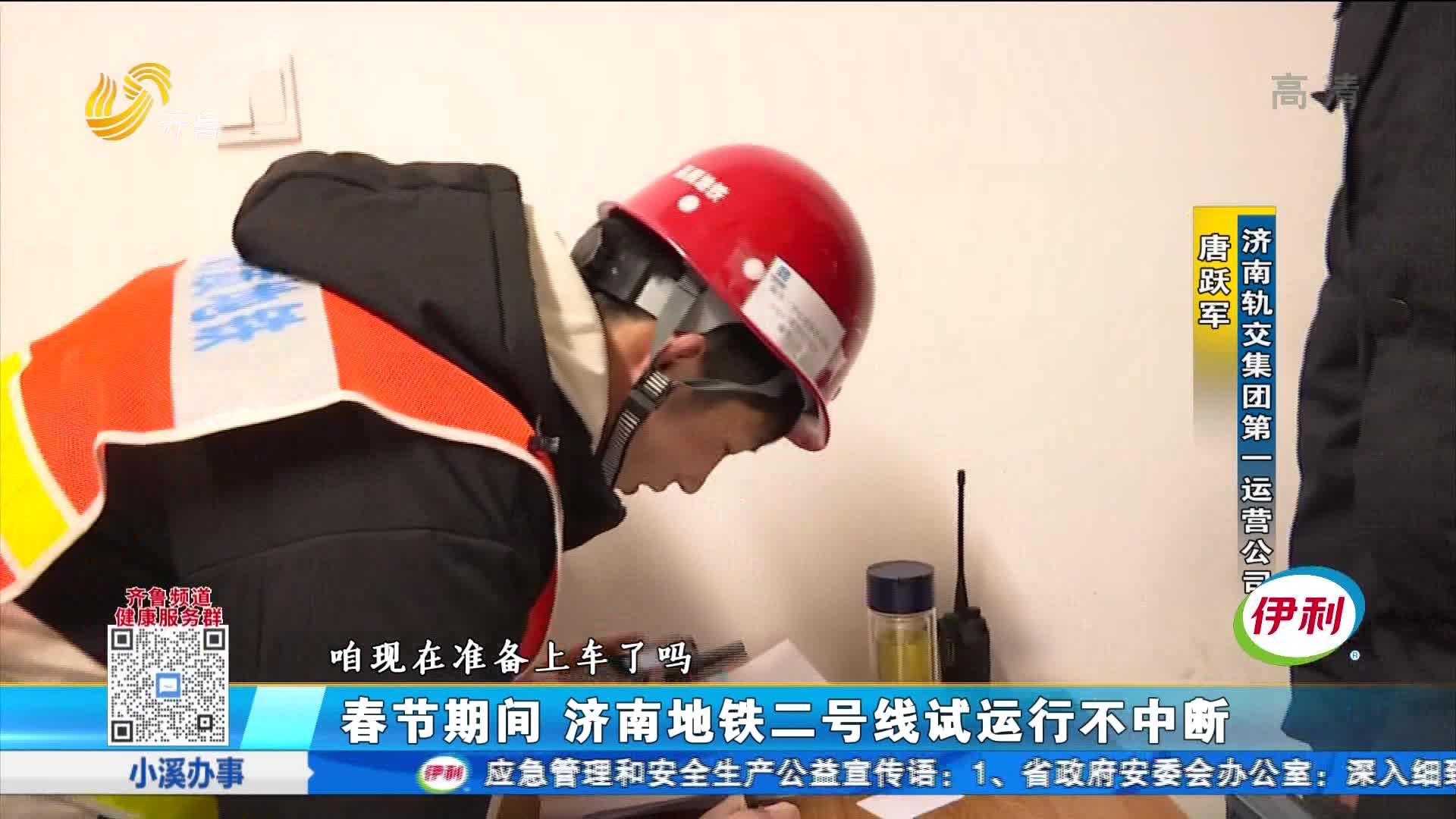 春节期间 济南地铁二号线试运行不中断