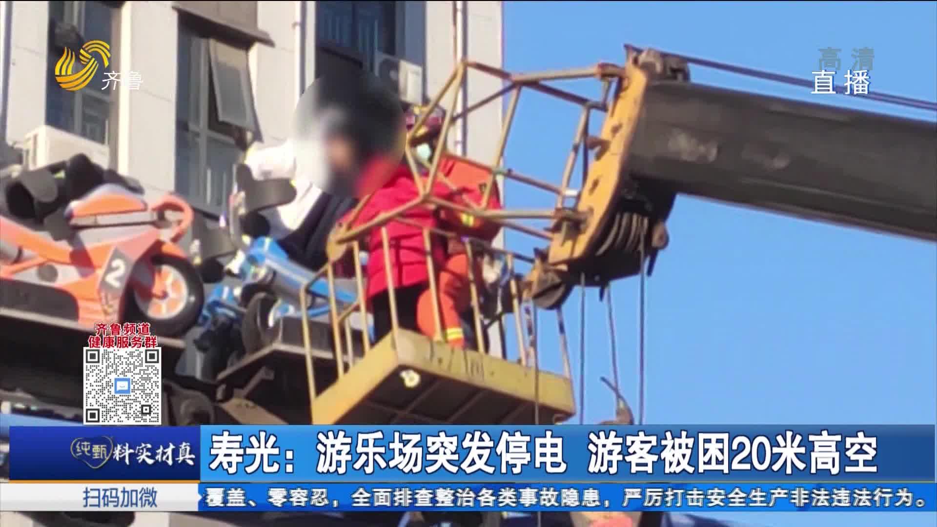 寿光:游乐场突发停电 游客被困20米高空