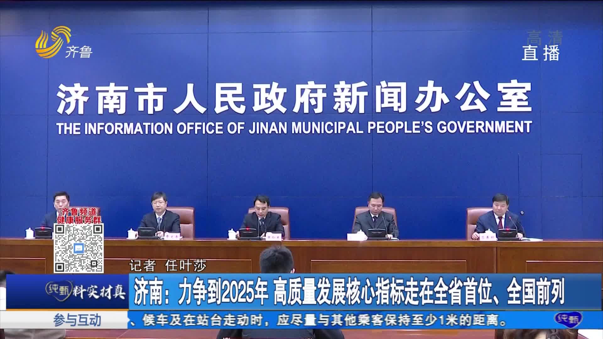 济南:力争到2025年 高质量发展核心指标走在全省首位、全国前列