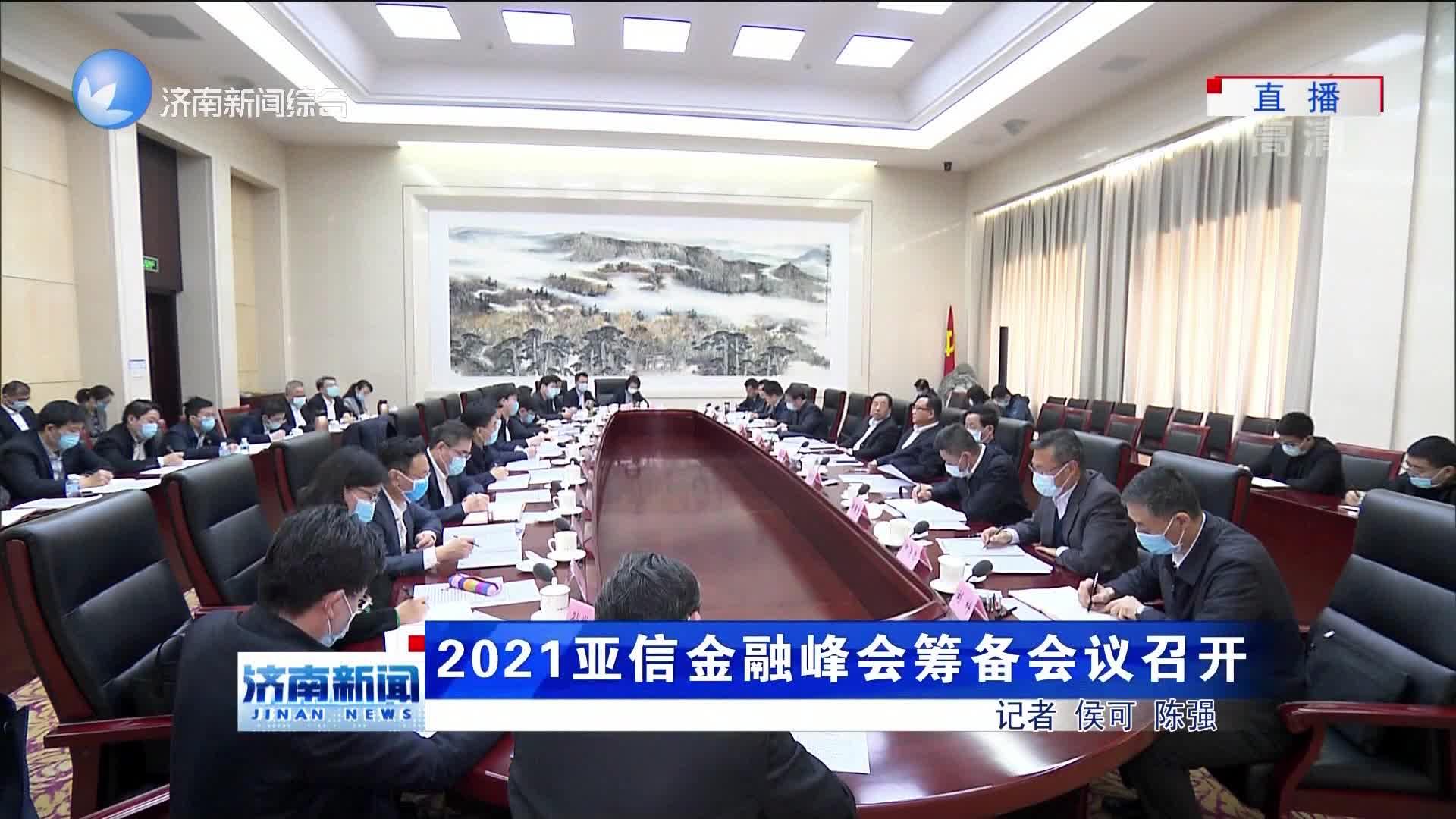 2021亚信金融峰会筹备会议召开