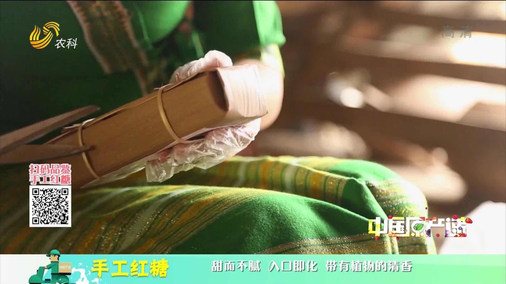 20210219《中国原产递》:手工红糖