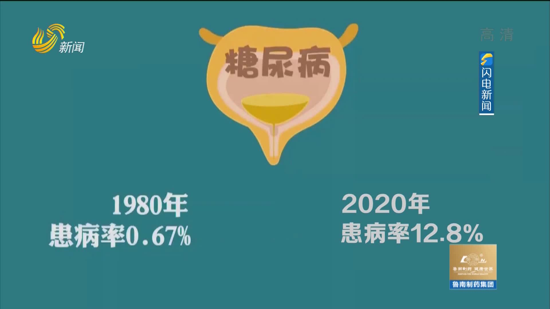 20210219《健康山东》:糖尿病 避开饮食这些坑