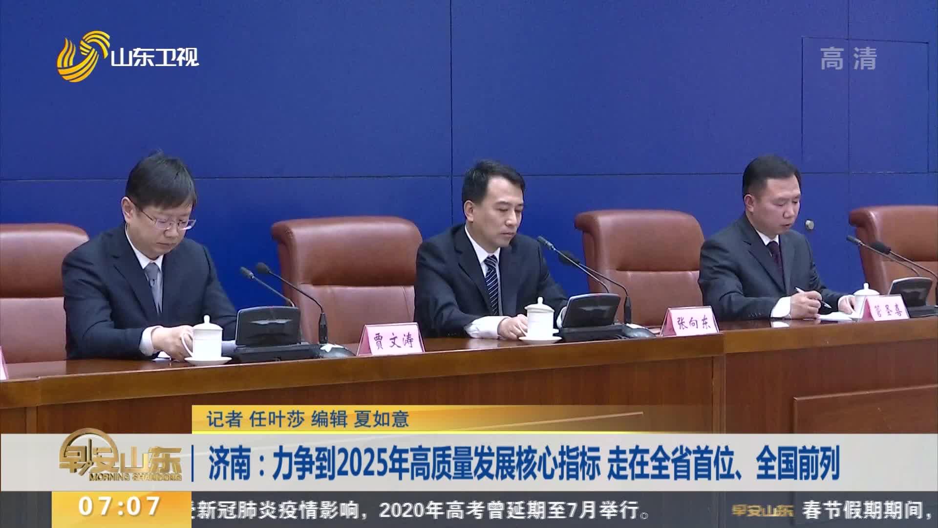 济南:力争到2025年高质量发展核心指标 走在全省首位、全国前列