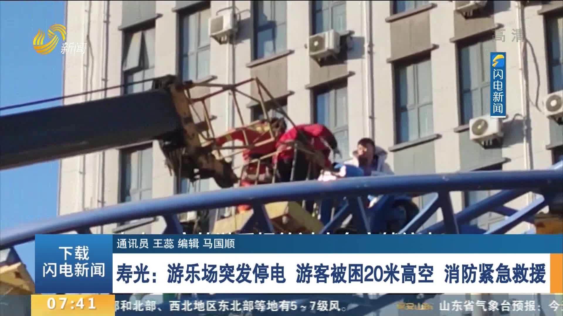 寿光:游乐场突发停电 游客被困20米高空 消防紧急救援